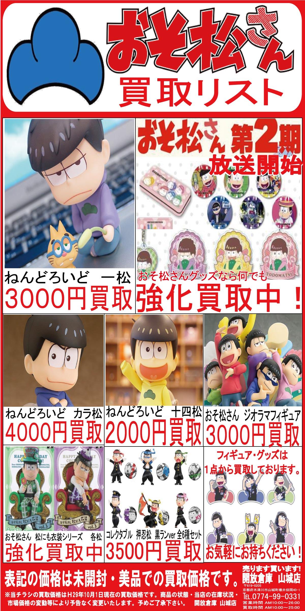 「開放倉庫山城店」おもちゃ買取情報<おそ松さん>買取リストを更新しました!
