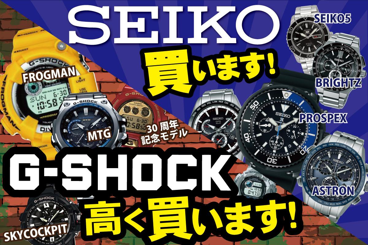 「開放倉庫山城店」古着館<SEIKO、G-SHOCK>高く買います!SEIKO5、BRIGHTZ、PROSPEXm、ASTRON、FROGMAN、MTG、SKYCOCKPIT、30周年記念モデル!