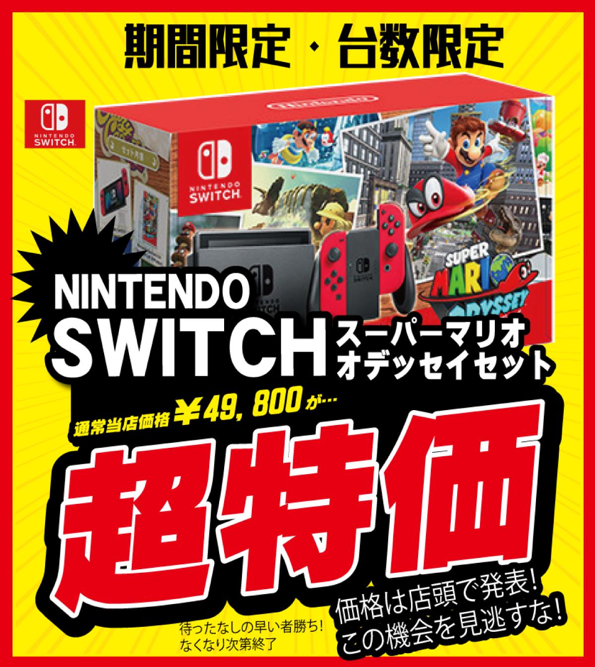 「開放倉庫山城店」ゲームコーナーより、期間限定・台数限定「Nintendo Switch スーパーマリオオデッセイセット」超特価販売中!!