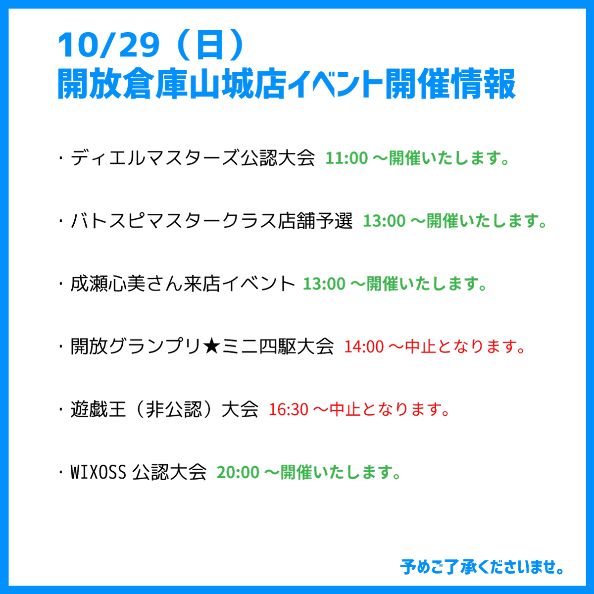 「開放倉庫山城店」10/29(日)のイベントタイムスケジュールを更新しました!