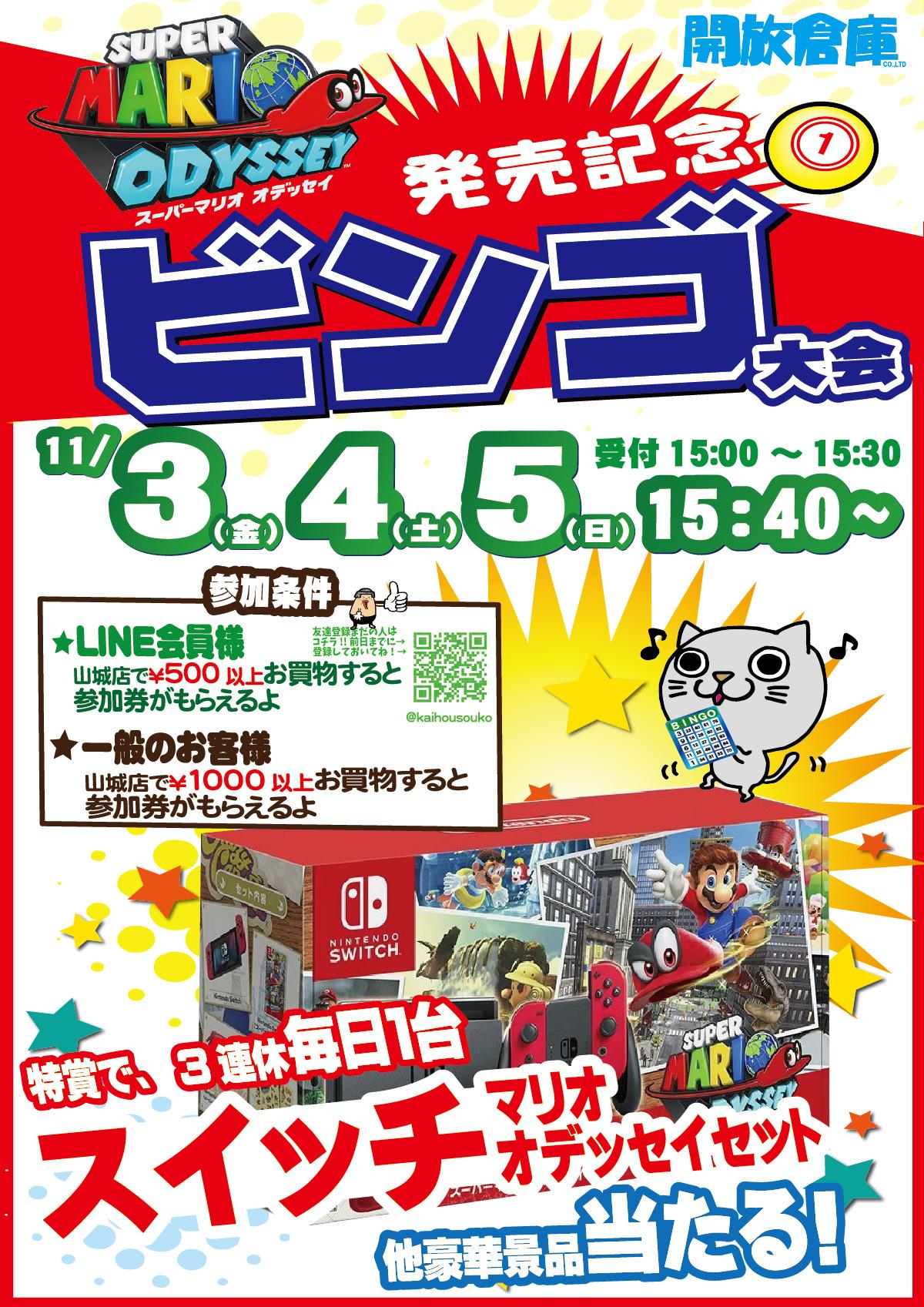 「開放倉庫山城店」3連休/毎日1台「Nintendo Switch スーパーマリオオデッセイセット」が当たる!ビンゴ大会11/3(金)、4(土)、5(日)15:00~受付開始!