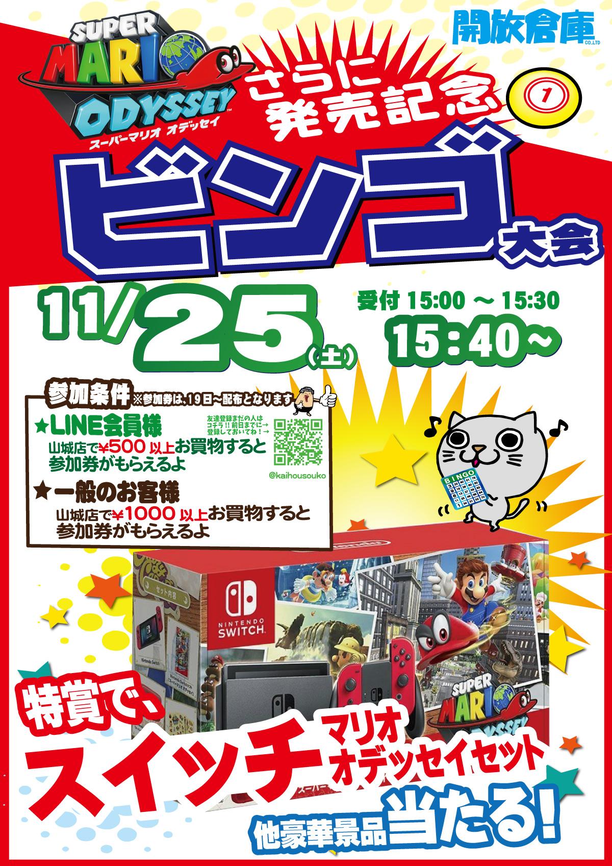 「開放倉庫山城店」イベント「Nintendo Switch スーパーマリオオデッセイセット・他豪華景品が当たる!」ビンゴ大会は、11/25(土)15:00~受付開始!※参加券は、19日(日)より配布開始となります!
