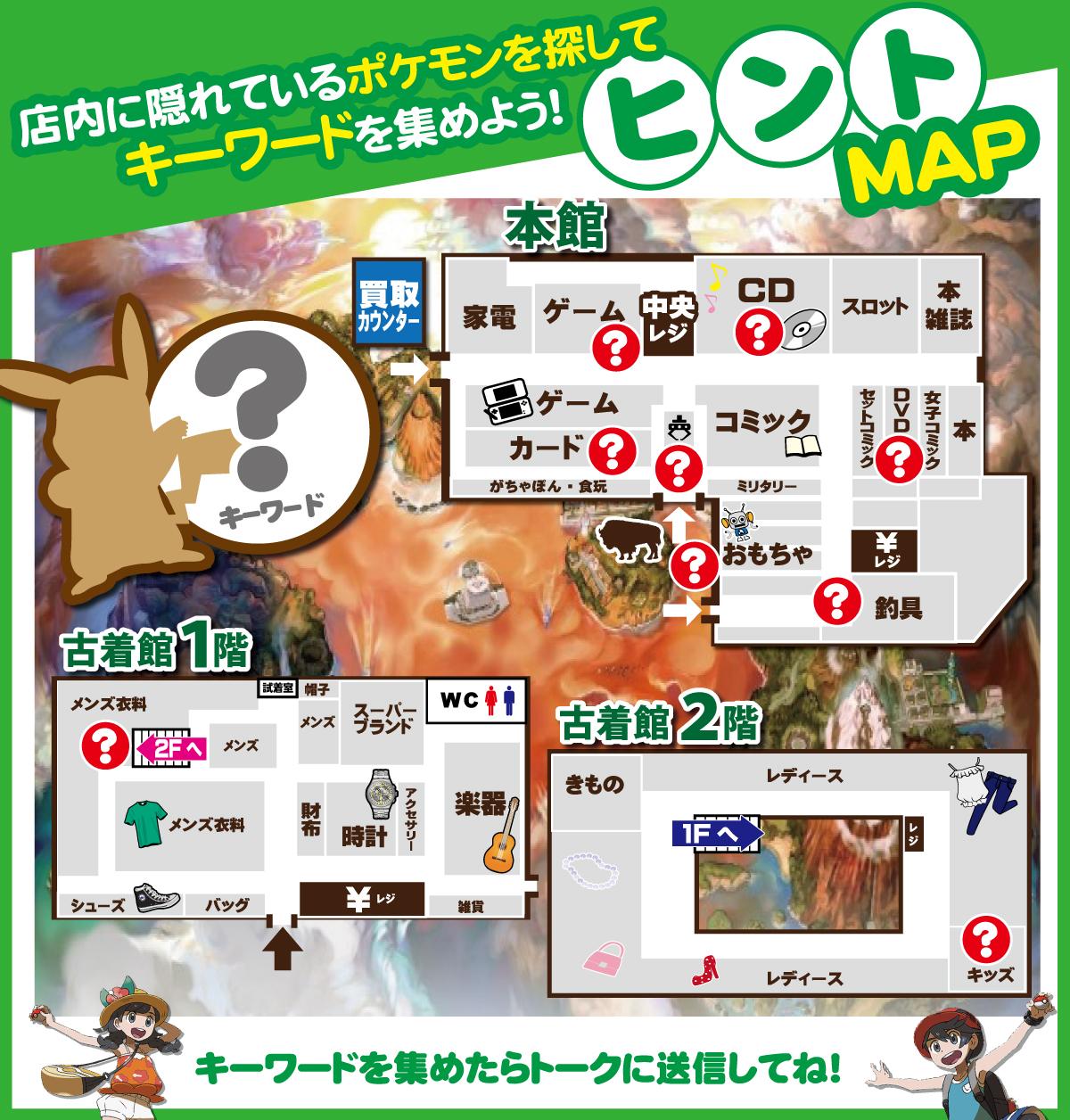 「開放倉庫山城店」ヒントMAP!パネルに書いてあるキーワードと番号をよーく確かめよう!!