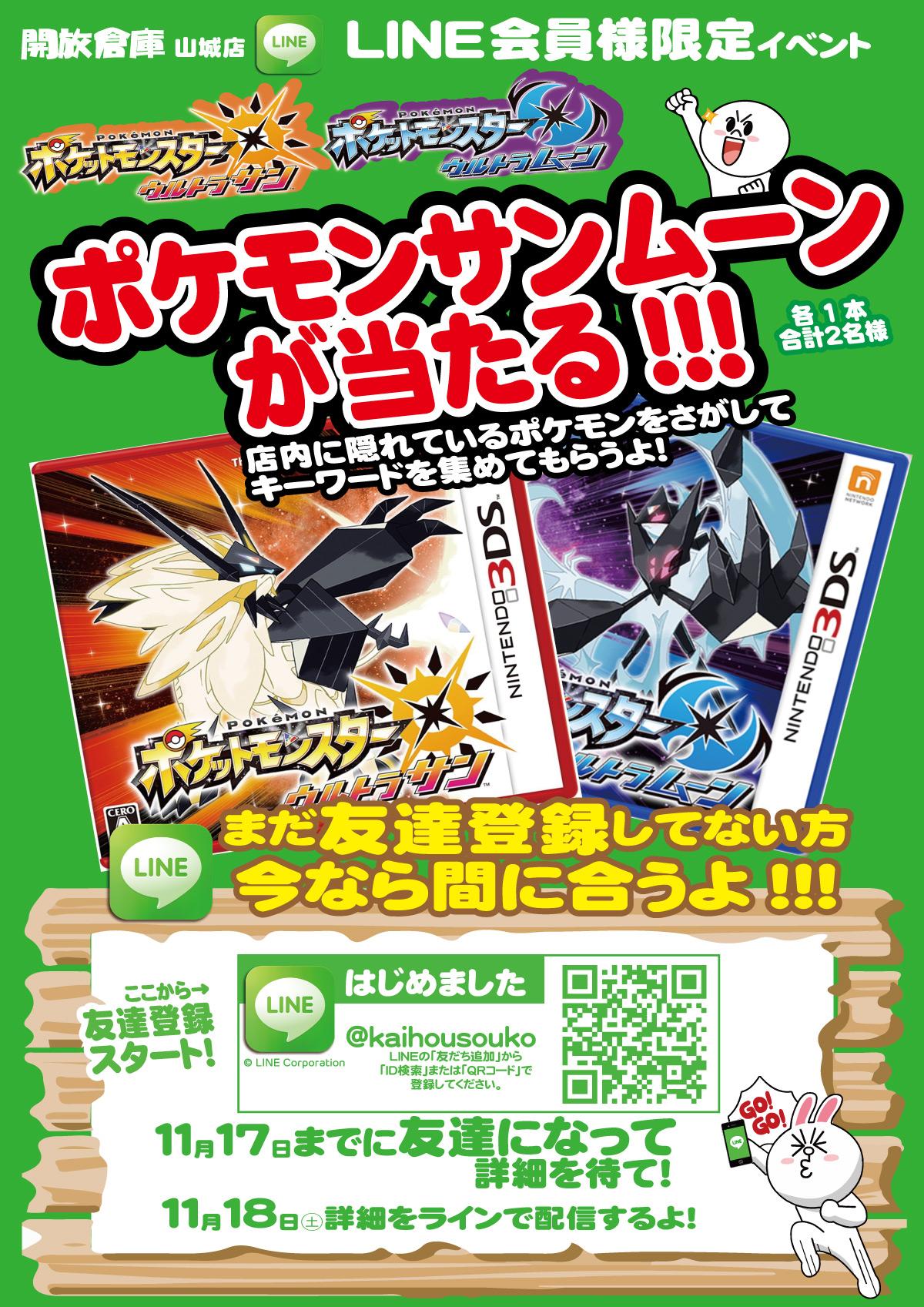 「開放倉庫山城店」NINTENDO 3DS最新ソフト<ポケットモンスターウルトラサン・ウルトラムーン>が当たる!!!LINEおともだち会員様限定イベント開催するよっ!