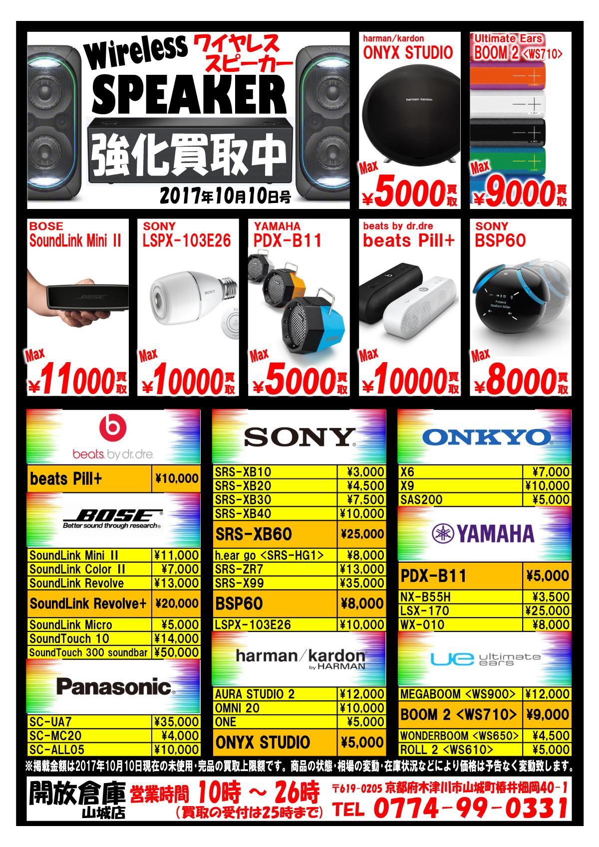 「開放倉庫山城店」家電コーナー<Wireless SPEAKER・ワイヤレススピーカー>強化買取中!10月10日号の買取表を更新しました!