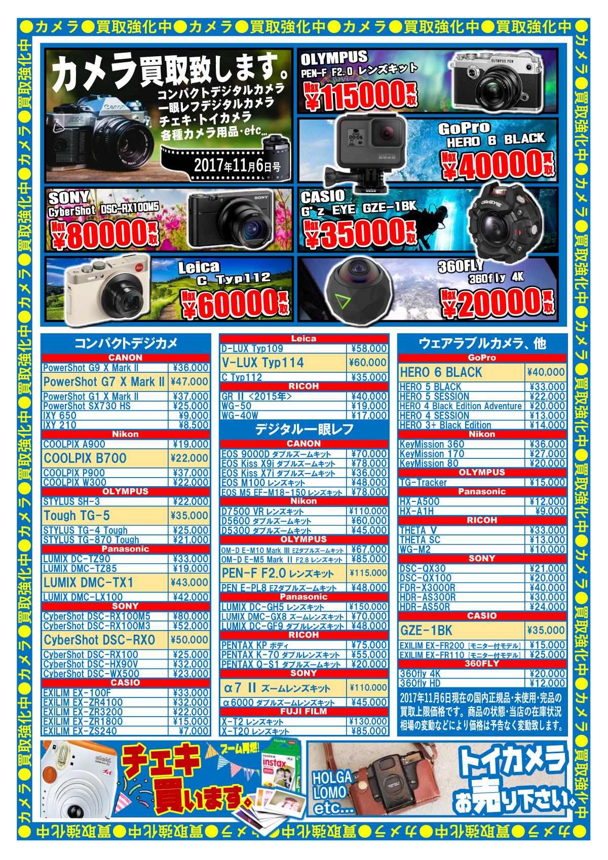 「開放倉庫山城店」家電コーナー<カメラ買取致します。コンパクトデジタルカメラ・一眼レフデジタルカメラ・チェキ・トイカメラ・各種カメラ用品・etc>11月6日号を更新しました!