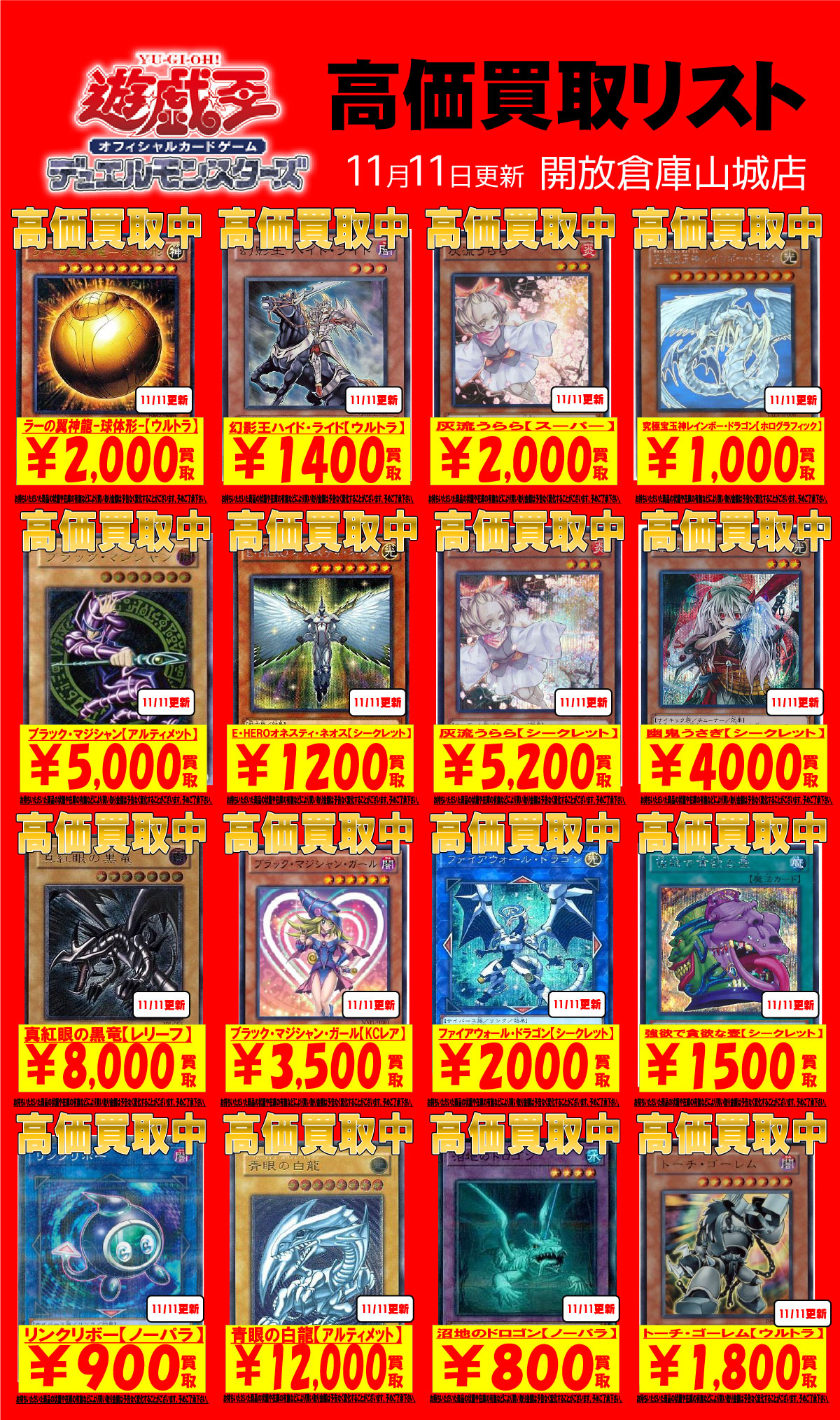 「開放倉庫山城店」カードコーナー<遊戯王ディエルモンスターズ高価買取リスト>11月11日号を更新しました!