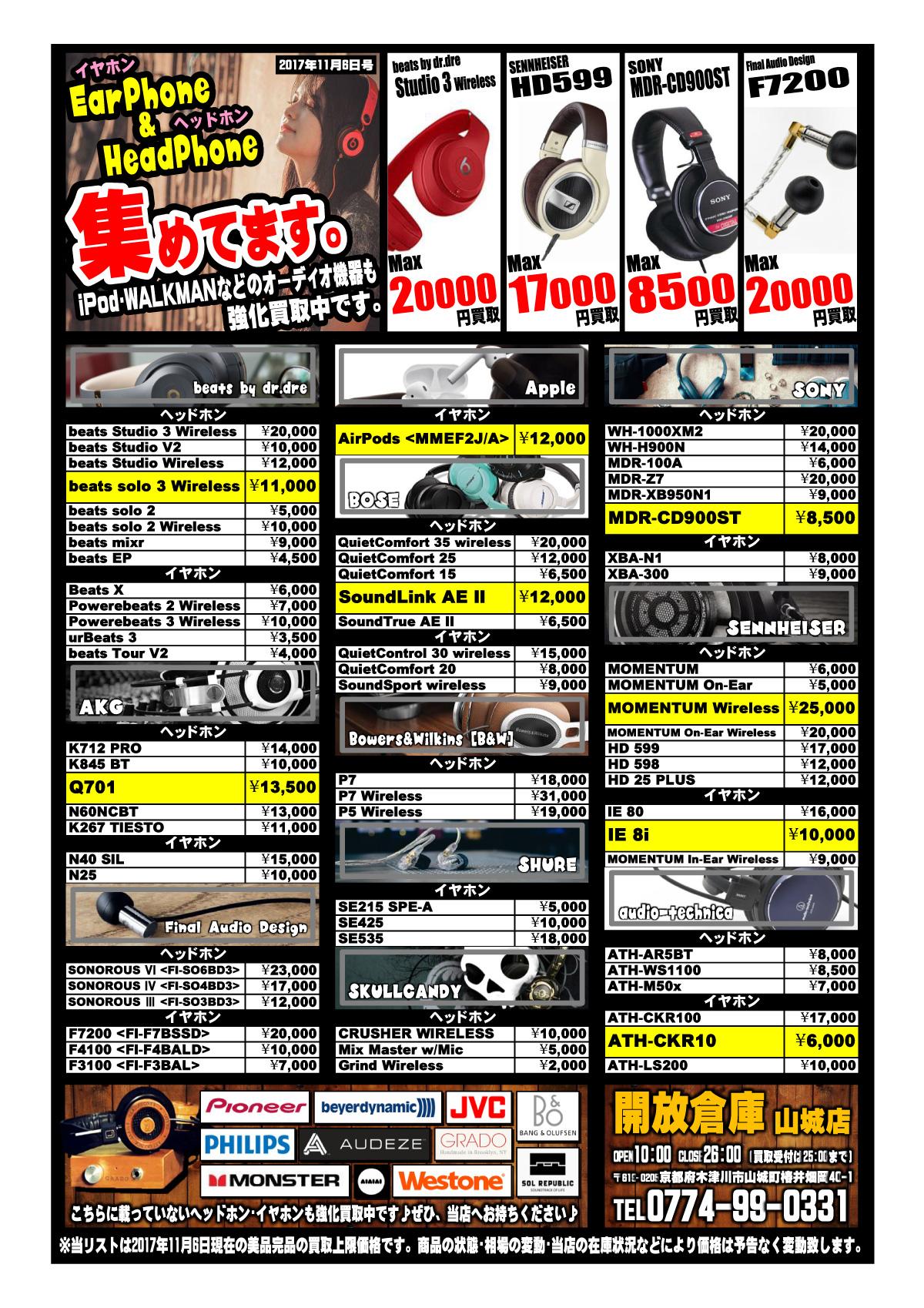 「開放倉庫山城店」家電コーナー<Ear Phone イヤホン & Head Phone ヘッドホン 集めてます。>iPod・WALKMANなどのオーディオ機器も強化買取中です!>11月6日号を更新しました!