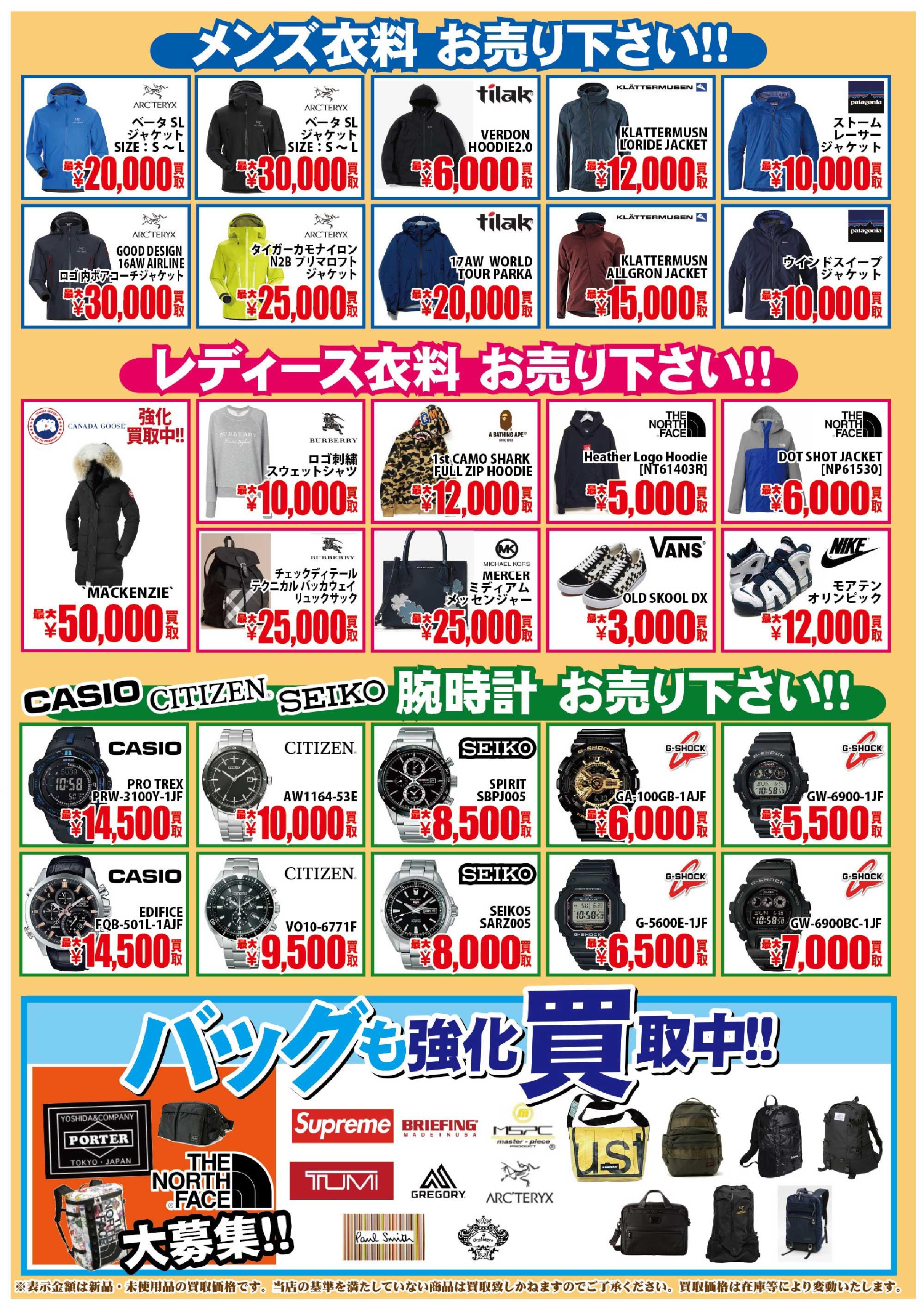 「開放倉庫山城店」メンズ衣料・レディース衣料・腕時計お売りください!バッグも強化買取中!!