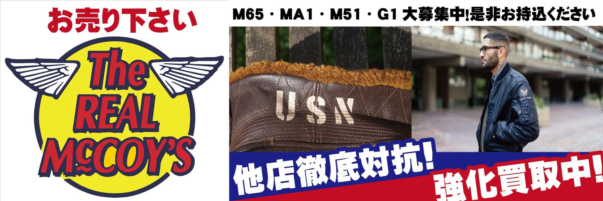 「開放倉庫山城店」古着館<The REAL McCOY`Sお売りください>M65、MA1、M51、G1大募集中!他店徹底対抗!強化買取中!