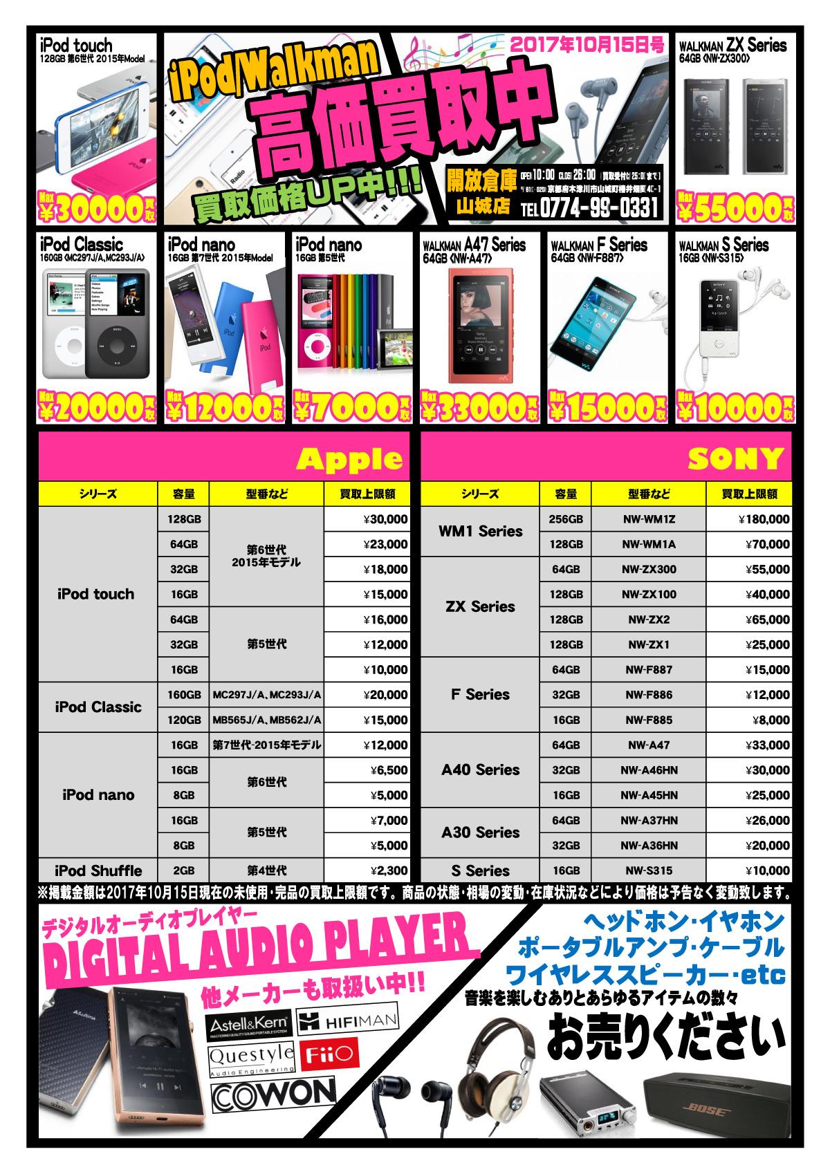 「開放倉庫山城店」家電コーナー<iPod/Walkman高価買取中>買取価格UP中!!!DIGITAL AUDIO PLAYER 他メーカーも取扱い中!!