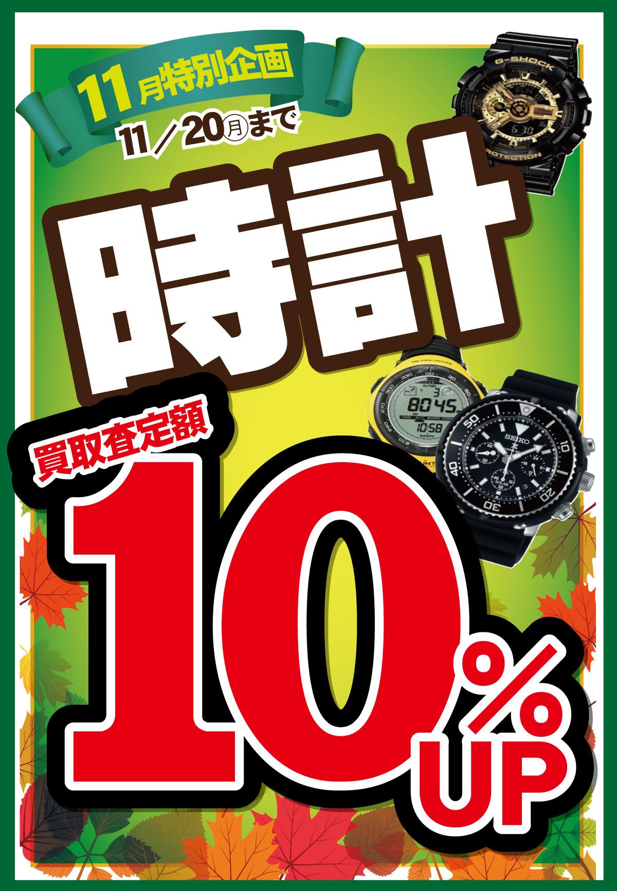 「開放倉庫山城店」古着館<11月特別企画11/20(月)まで>買取査定額10%UP!