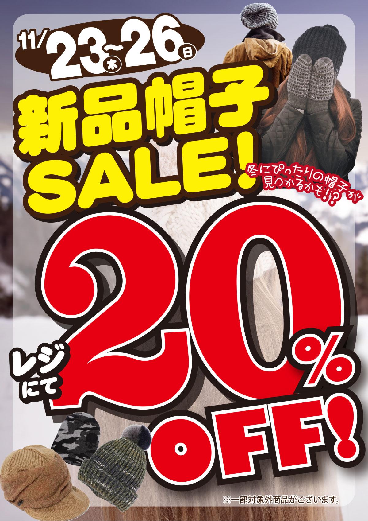 「開放倉庫山城店」古着館<新品帽子SALE!レジにて20%OFF>冬にぴったりの帽子が見つかるかも!?11/23(木)~26(日)開催!