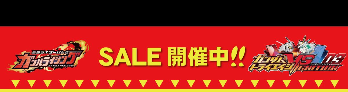 「開放倉庫山城店」仮面ライダーバトル・ガンバライジング & ガンダムトライエイジ VSIGNITION SALE開催中!!