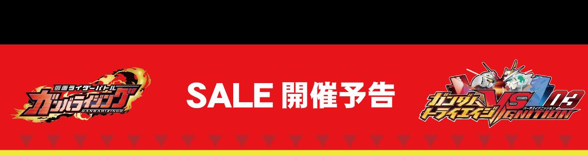 「開放倉庫山城店」仮面ライダーバトル・ガンバライジング & ガンダムトライエイジ VSIGNITION SALE開催予定!