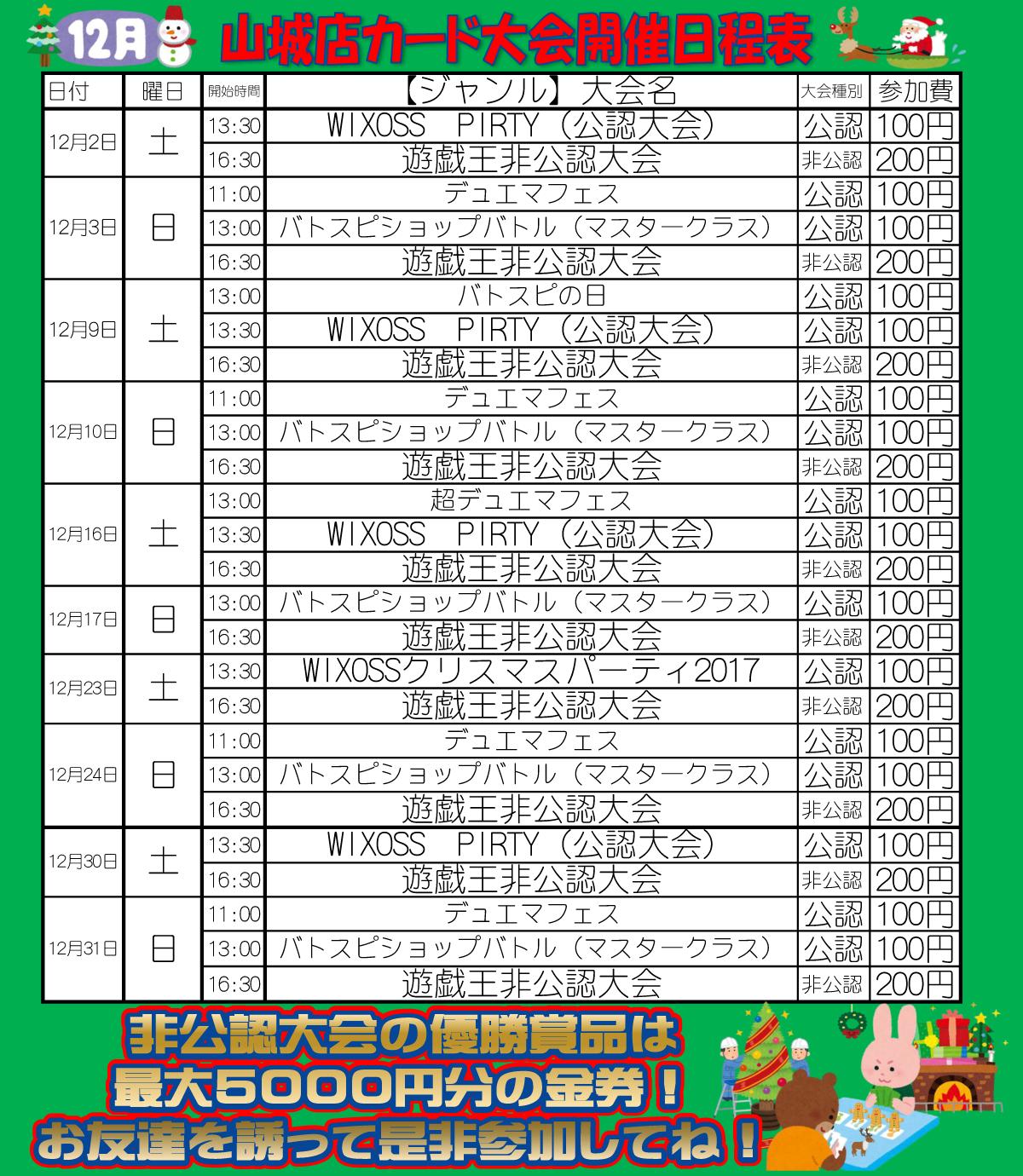 「開放倉庫山城店」カードコーナー12月の大会開催日程表を更新しました!