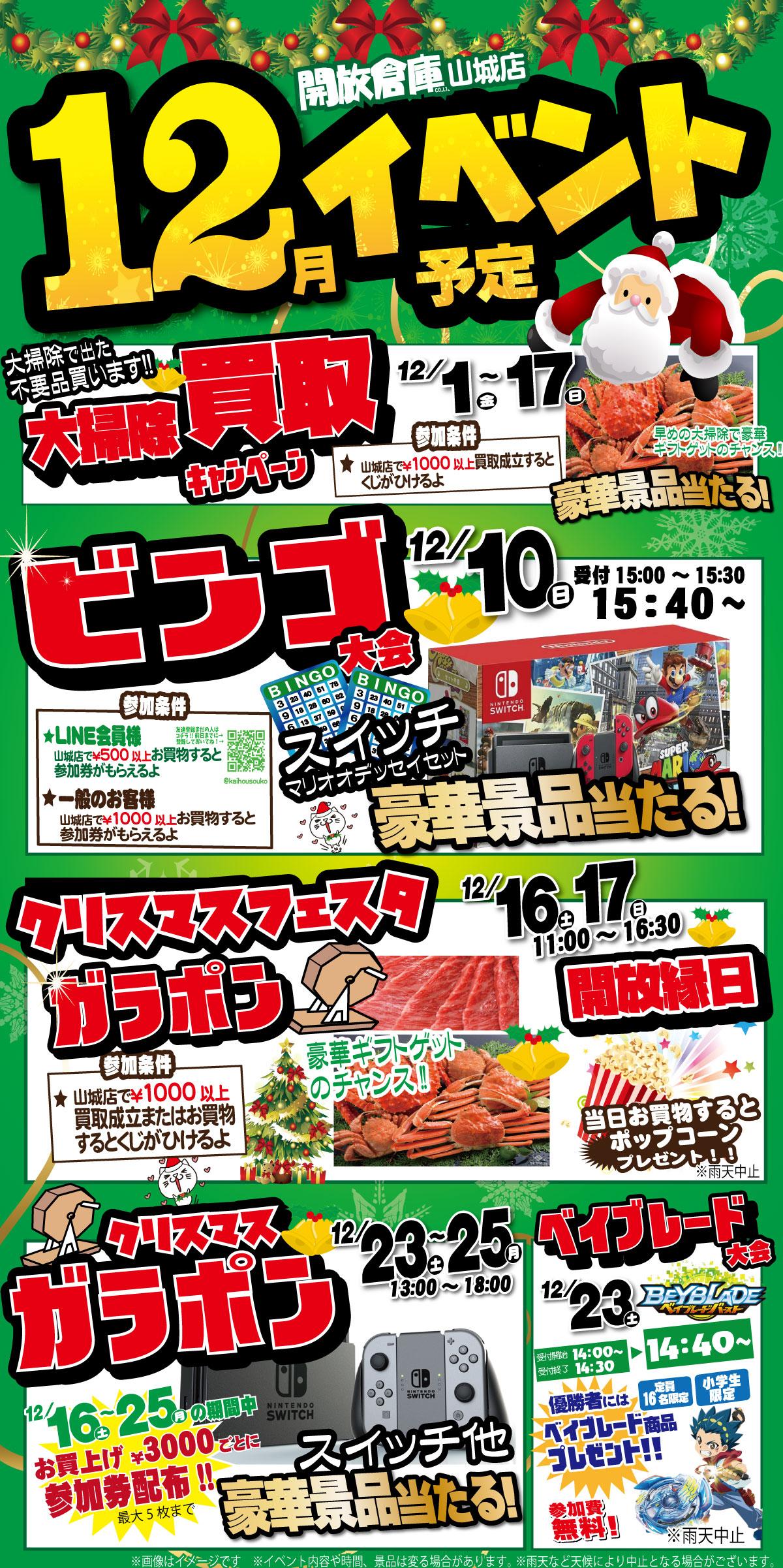 「開放倉庫山城店」2017年12月のイベント予定表を更新しました!