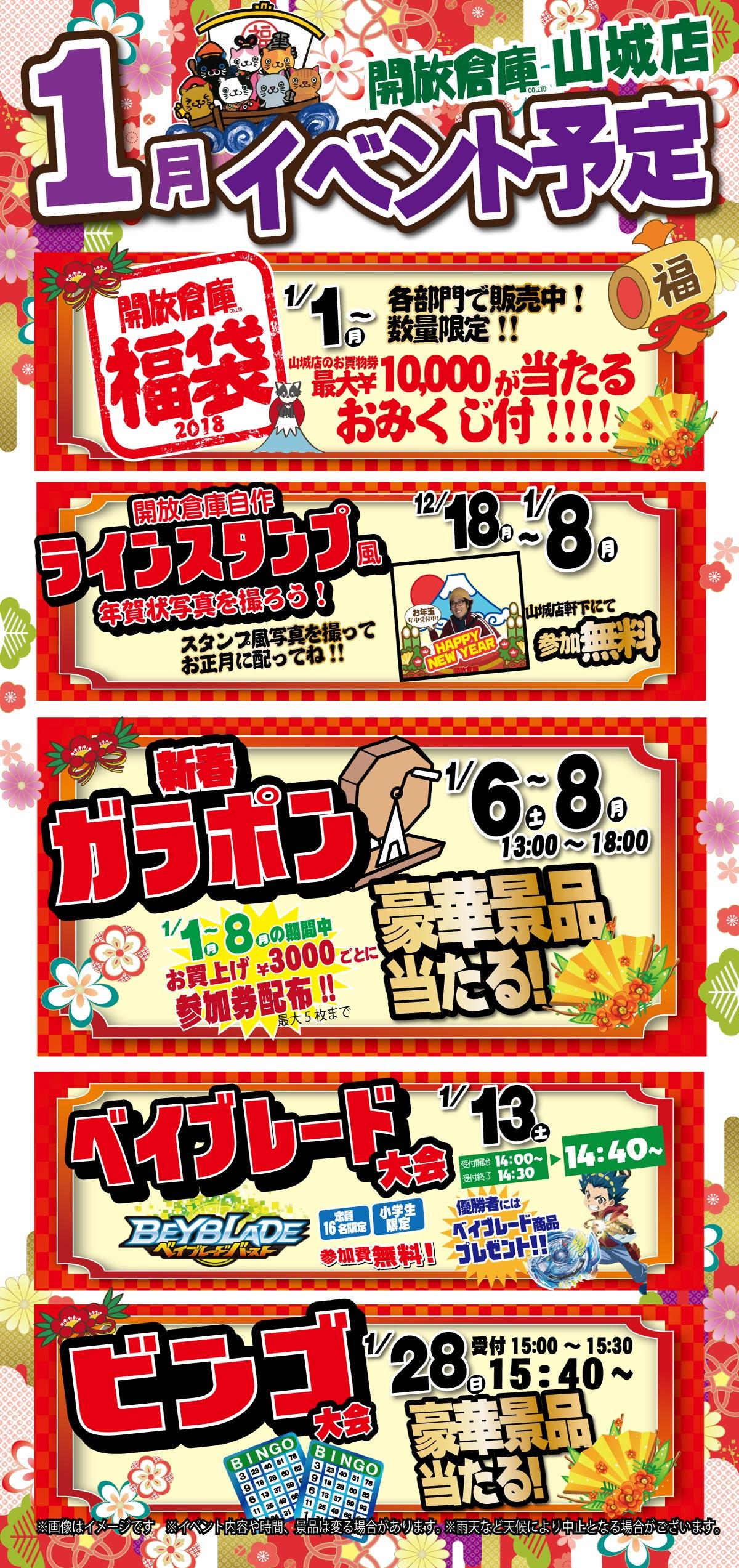 「開放倉庫山城店」2018年1月のイベント予定表を更新しました!