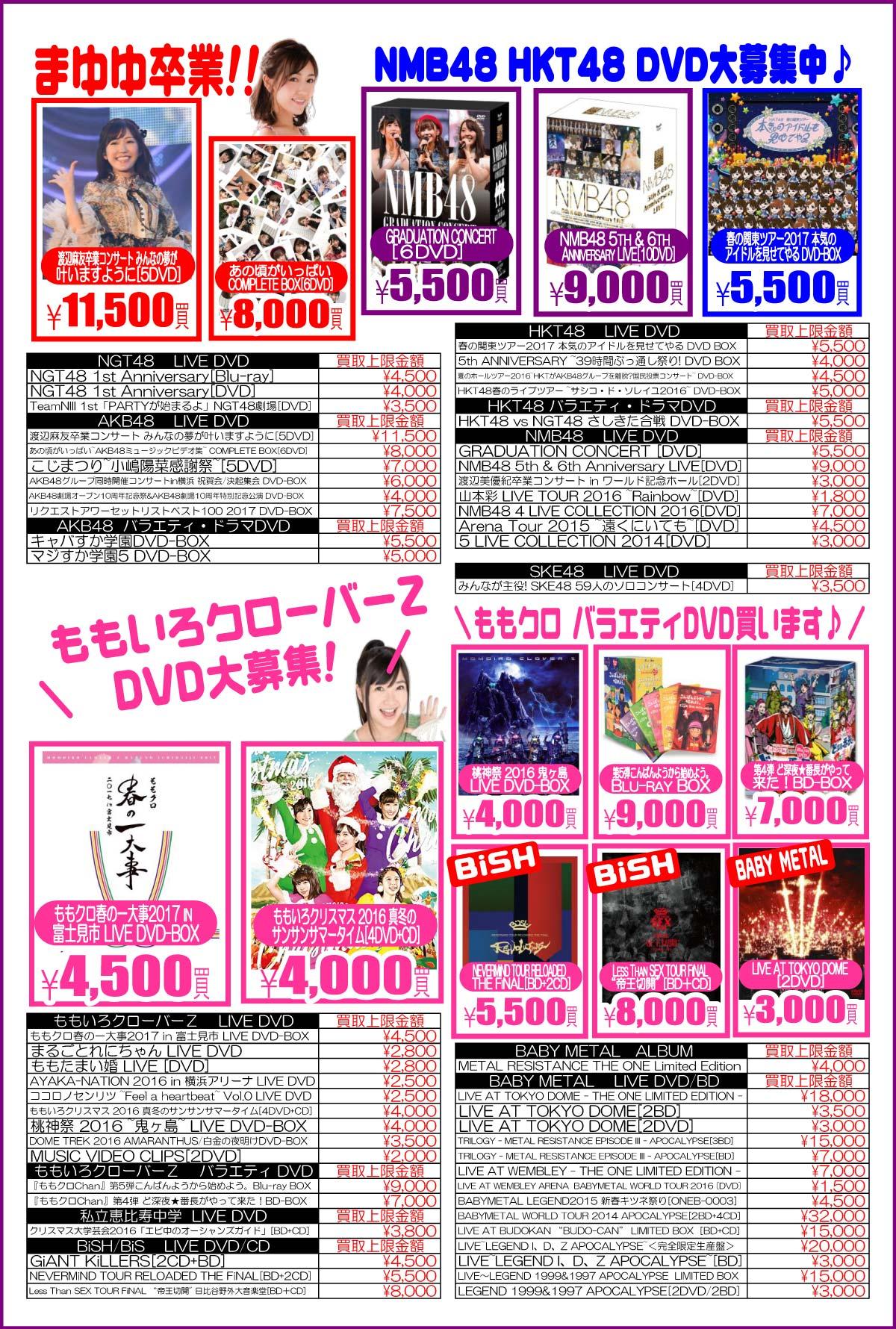 「開放倉庫山城店」CDコーナー<アイドルDVD・BD・CD・GOODS高価買取リスト>まゆゆ・NMB48・HKT48、DVD大募集中♪ももいろクローバーZのDVD大募集!バラエディDVD買います♪