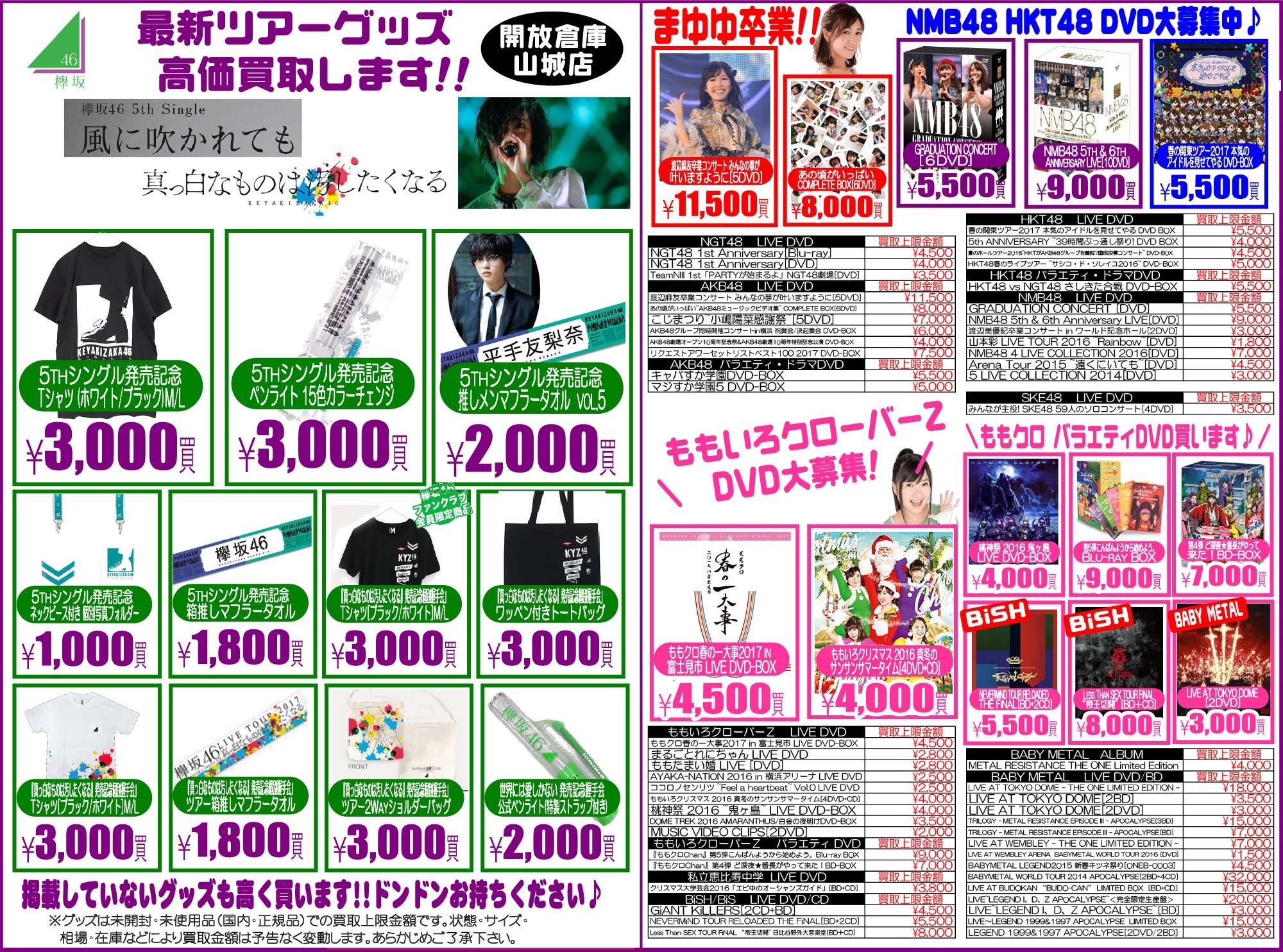「開放倉庫山城店」CDコーナー<最新ツアーグッズ高価買取します!>欅坂46・NMB48・HKT48・まゆゆ・ももいろクローバーZなどなどDVDも大募集中!!