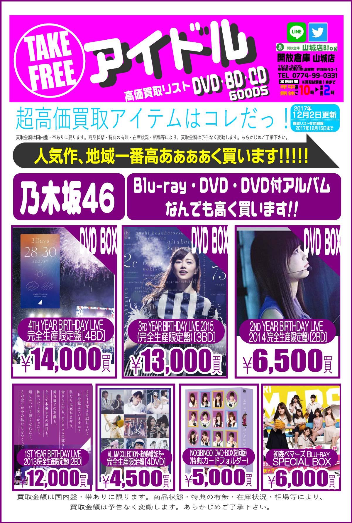 「開放倉庫山城店」CDコーナー<アイドルDVD・BD・CD・GOODS高価買取リスト>乃木坂46、Blu-ray・DVD・DVD付きアルバムなんでも高く買います!!