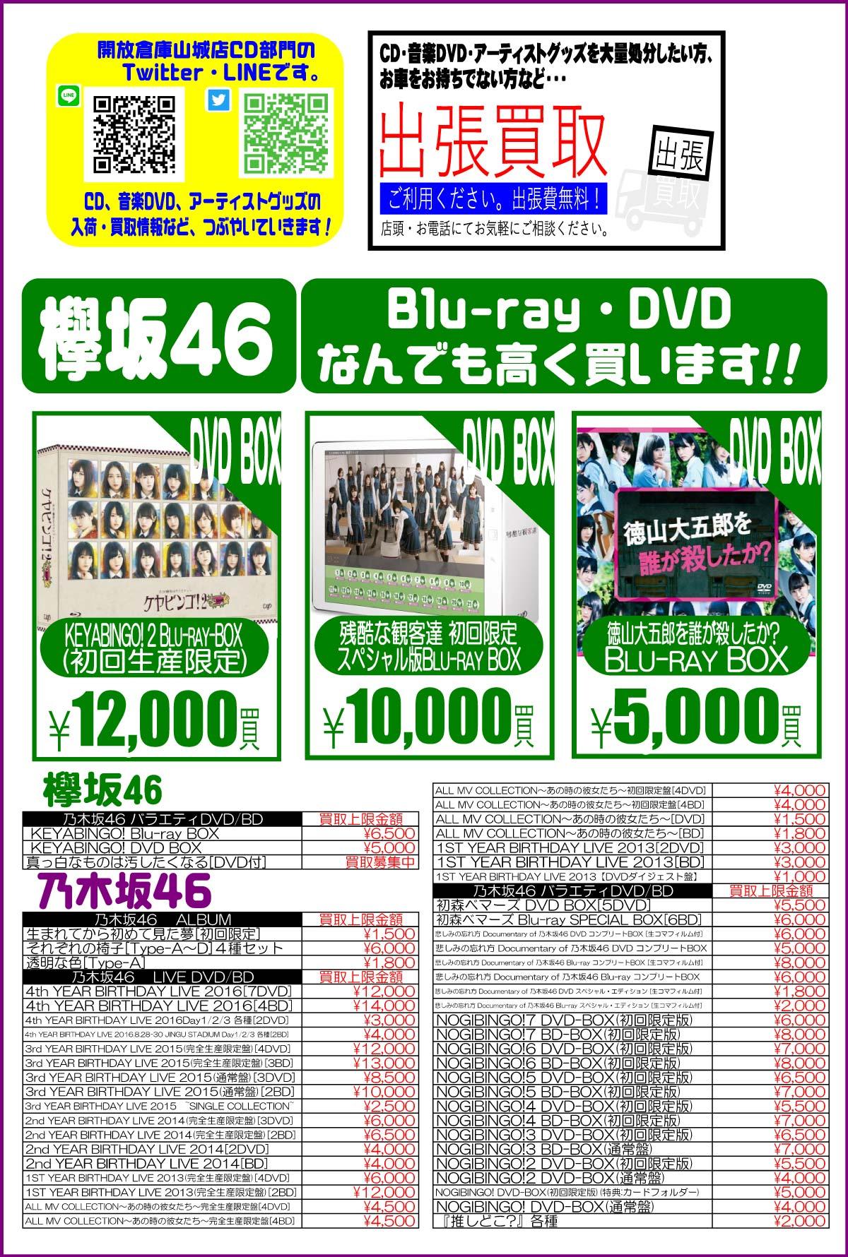 「開放倉庫山城店」CDコーナー<アイドルDVD・BD・CD・GOODS高価買取リスト>欅坂46・Blu-ray・DVDなんでも高く買います!!