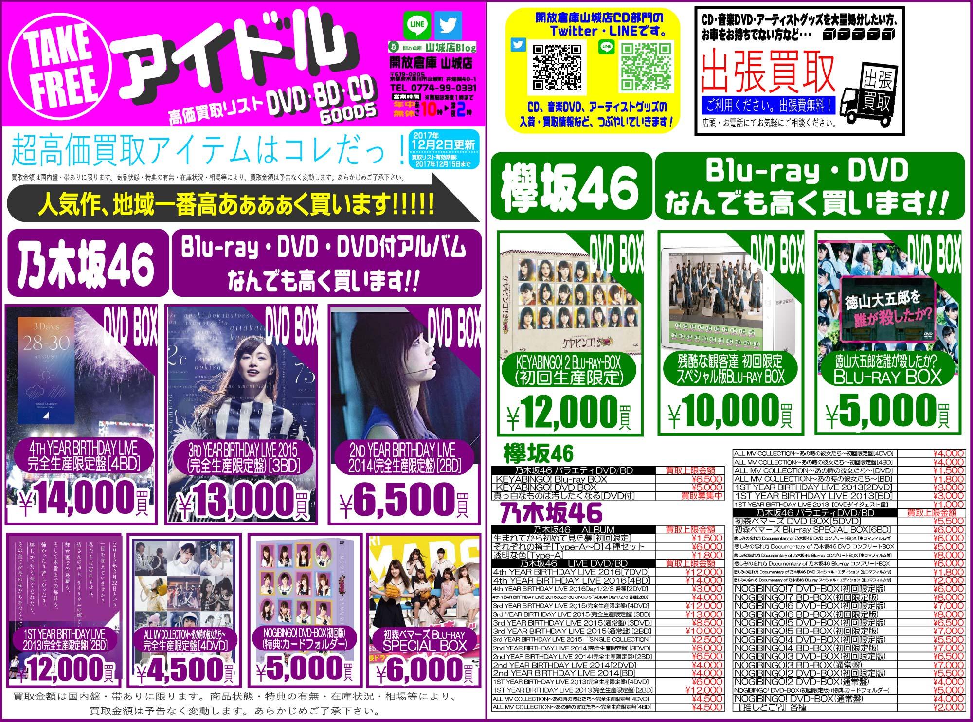 「開放倉庫山城店」アイドルDVD・BD・CD・GOODS<超高価買取アイテムの買取表>12月2日更新しました!!