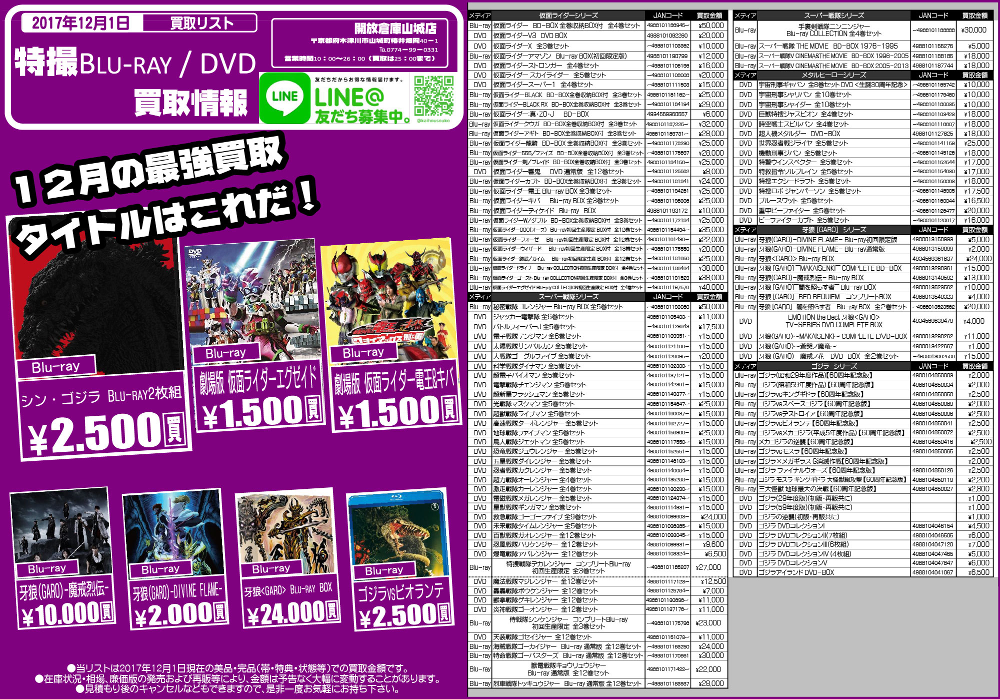 「開放倉庫山城店」Blu-ray・DVDコーナー<特撮買取告知>12月1日の買取リストを更新しました!
