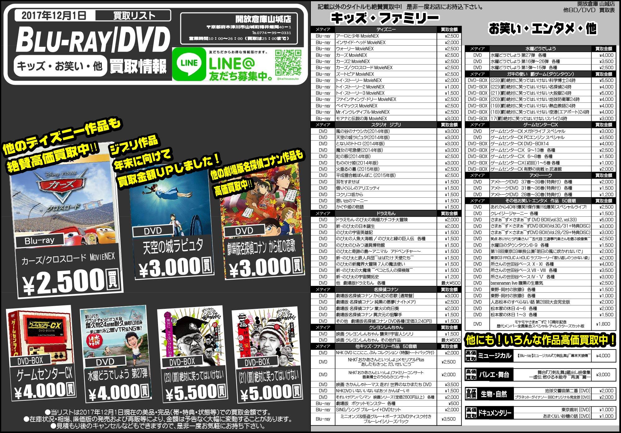 「開放倉庫山城店」Blu-ray・DVDコーナー<キッズ・ファミリー、お笑い・エンタメ・他買取告知>12月1日の買取リストを更新しました!
