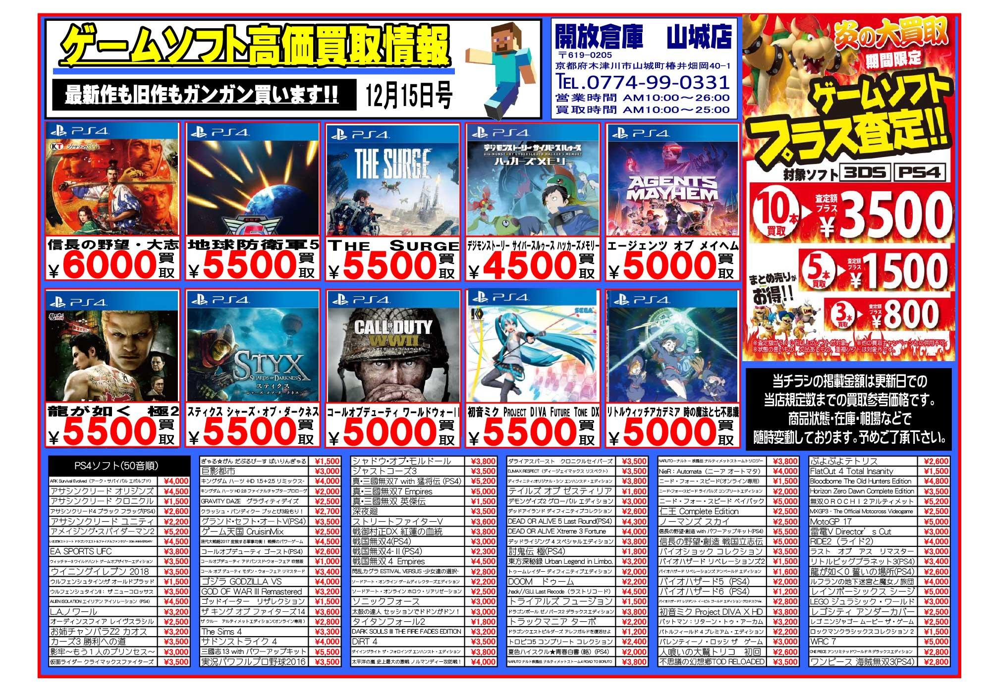 「開放倉庫山城店」12月15日号<PS4ゲームソフト高価買取情報>を更新しました!最新作も旧作もガンガン買います!!新作ソフト買取強化中!!