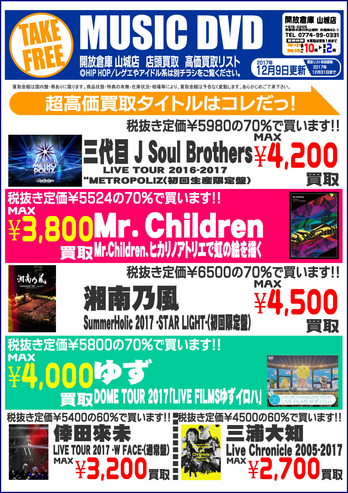 「開放倉庫山城店」CDコーナー<MUSIC DVD買取リスト>超高価買取タイトルはコレだっ!三代目 J Soul Brothers、Mr.Children、湘南乃風、ゆず、倖田來未、三浦大知などなど