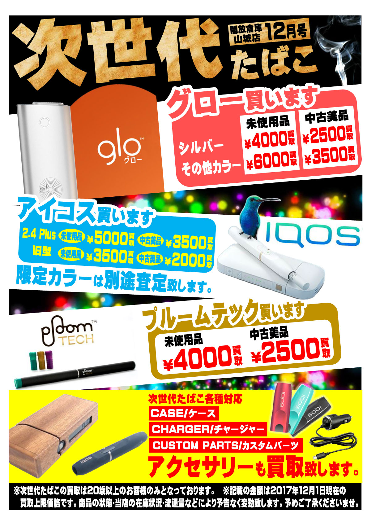 「開放倉庫山城店」家電コーナー<次世代たばこ・glo/グロー買います! IQOS/アイコス買います! Ploom TECH/ブルームテック買います>12月号を更新しました!