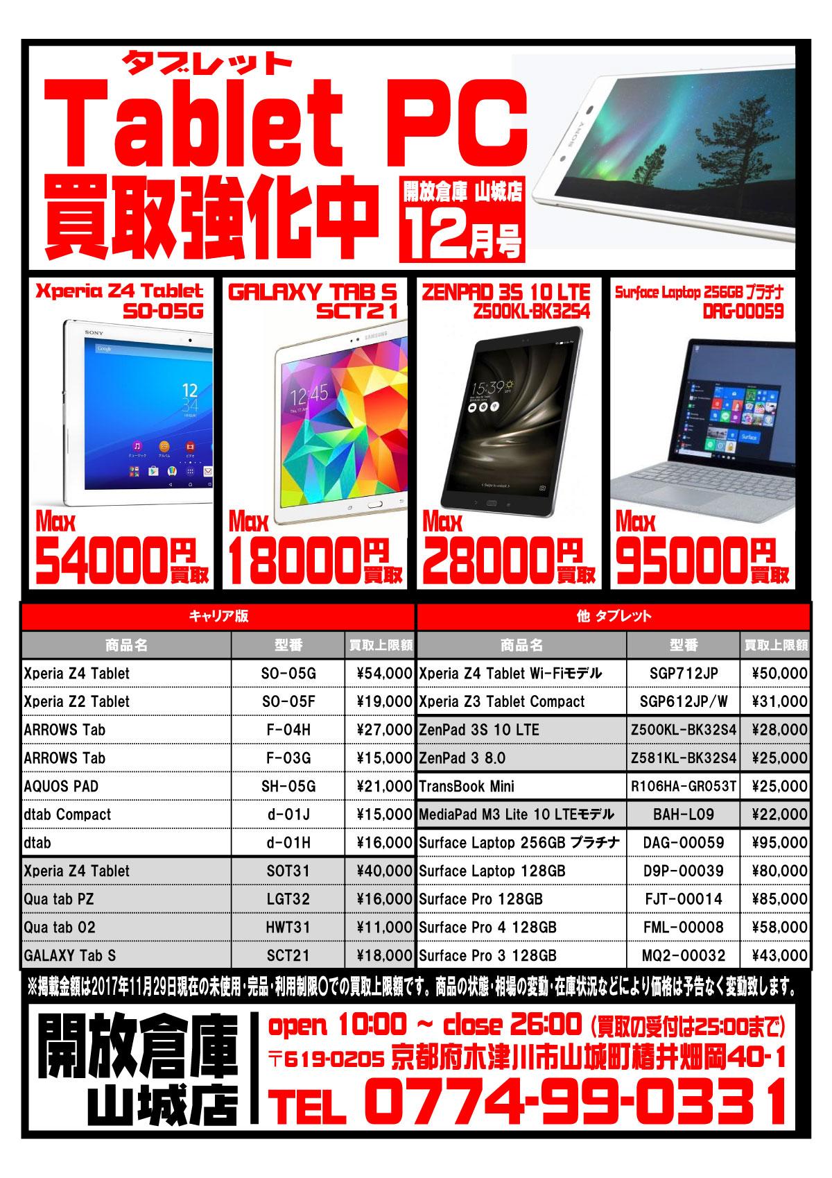 「開放倉庫山城店」家電コーナー<Tablet PC・タブレット買取強化中!>12月号の買取表を更新しました!