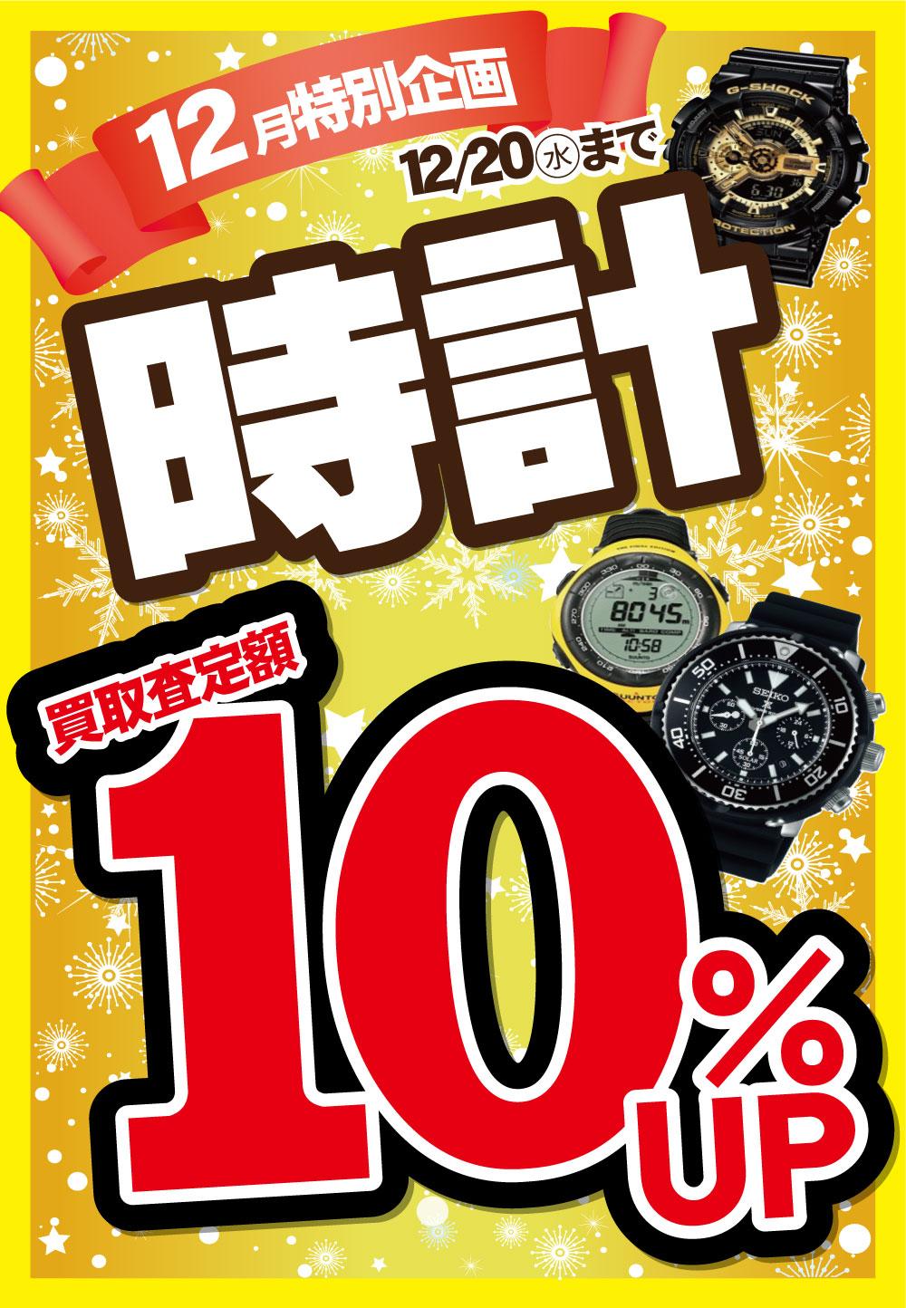 「開放倉庫山城店」古着館12月特別企画<時計買います!>12/20(水)まで買取査定額10%UP!!