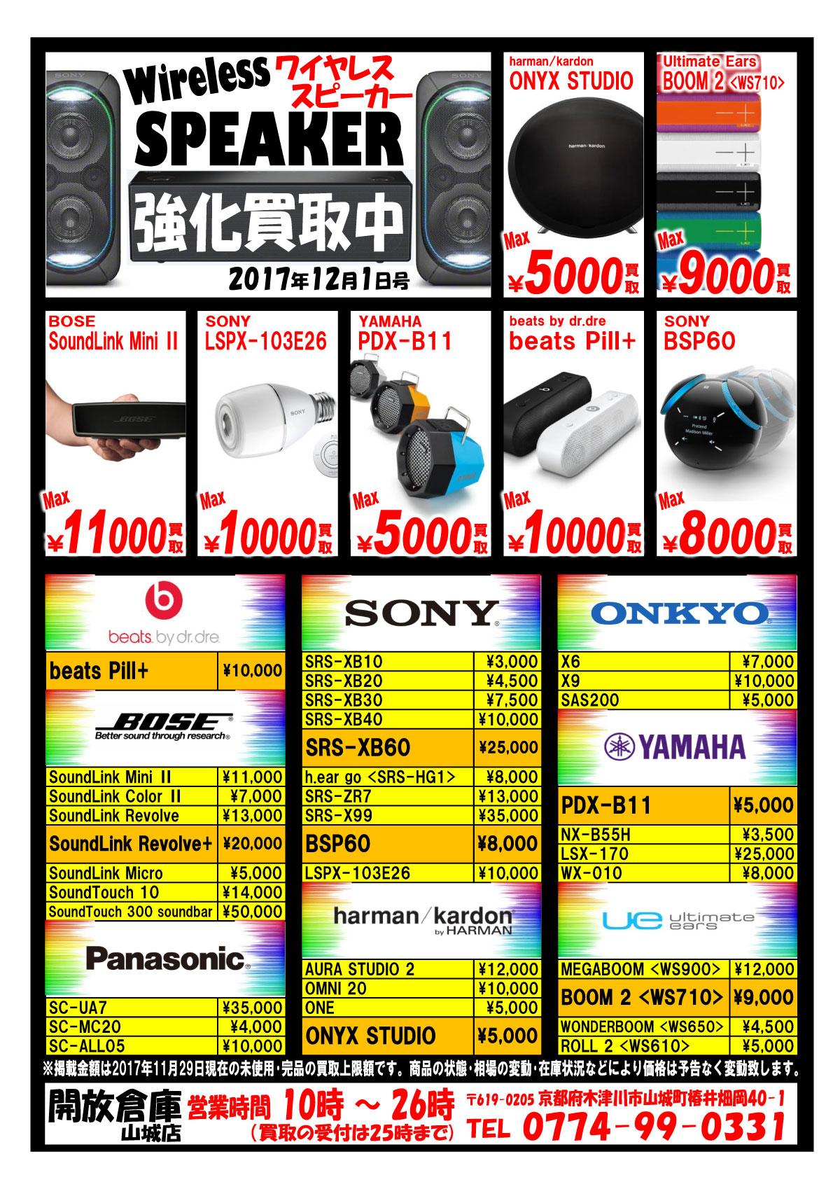 「開放倉庫山城店」家電コーナー<Wireless SPEAKER・ワイヤレススピーカー>強化買取中!12月1日号の買取表を更新しました!