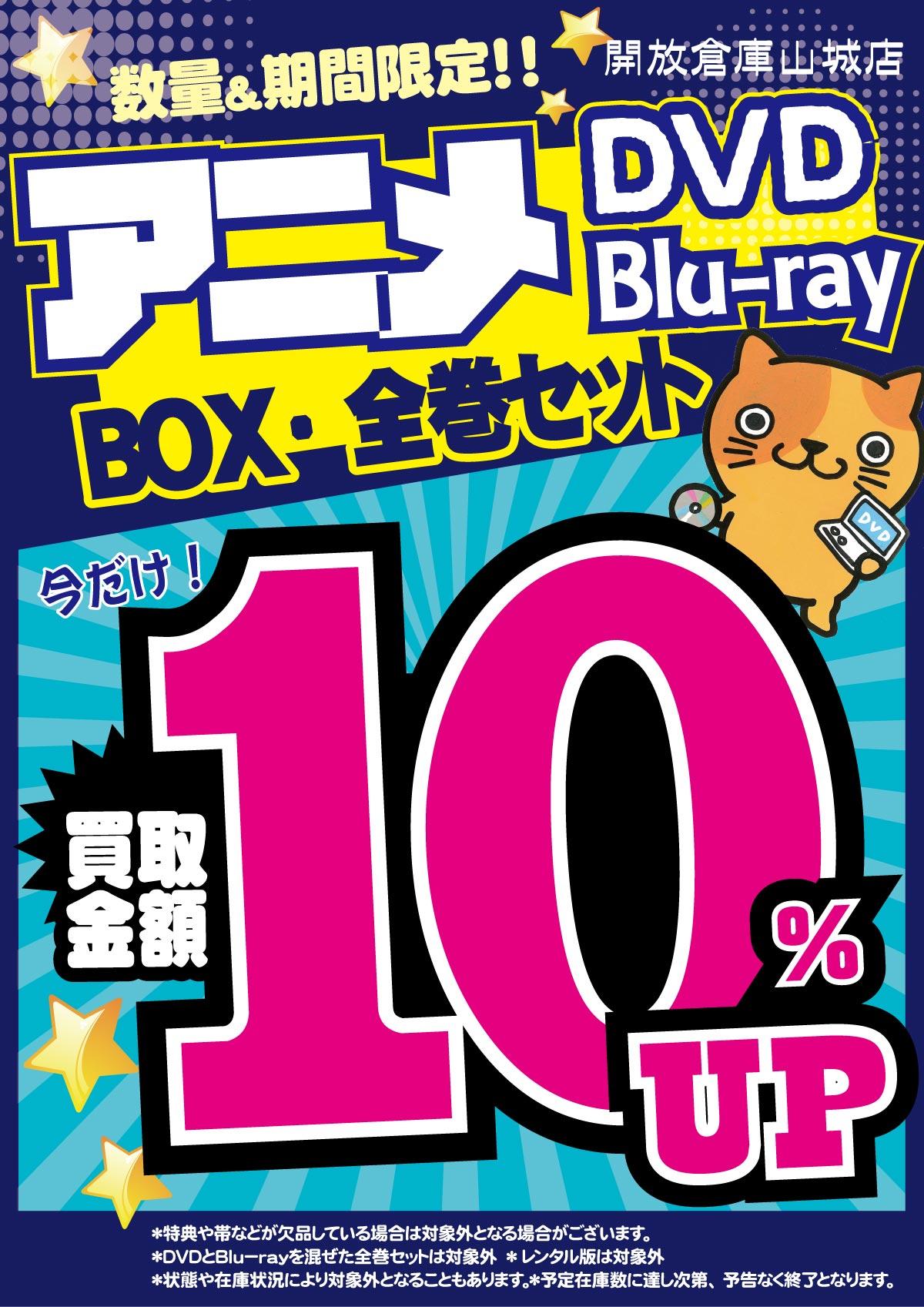 「開放倉庫山城店」DVD/Blu-rayコーナーより、アニメDVD・Blu-rayBOX・全巻セット、今だけ!買取金額10%アップ!(数量&期間限定)開催中!!