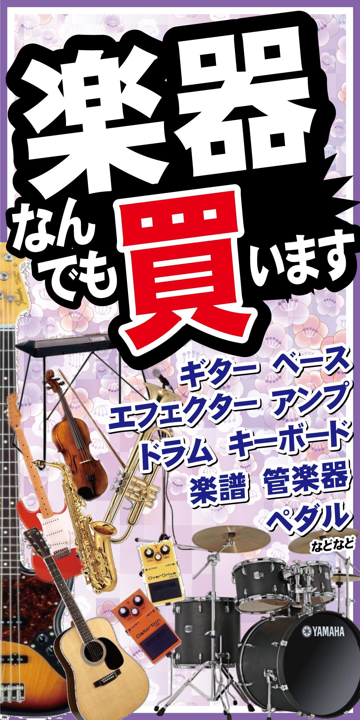 「開放倉庫山城店」古着館<楽器なんでも買います!>ギター、ベース、エフェクター、アンプ、ドラム、キーボード、楽譜、管楽器、ペダルなどなど