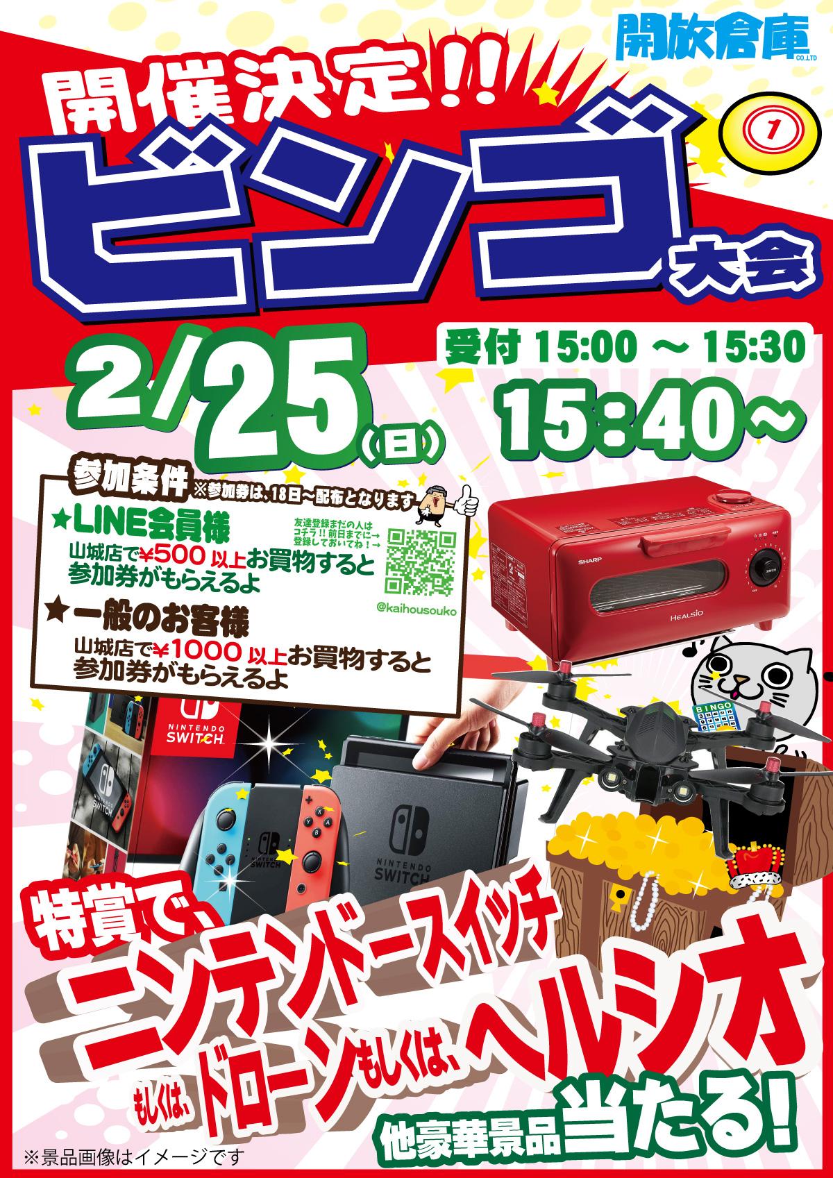「開放倉庫山城店」イベント「Nintendo Switch本体、もしくはドローンもしくは、ヘルシオなどその他、豪華景品が当たる!」ビンゴ大会は、2018年2/25(日)15:00~受付開始!※参加券は、18日(日)より配布開始となります!ご参加お待ちしております!