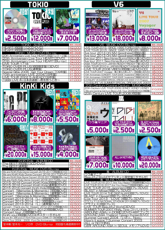 「開放倉庫山城店」CDコーナー/TOKIO、V6、KinKi Kids、嵐、高価買取いたします!