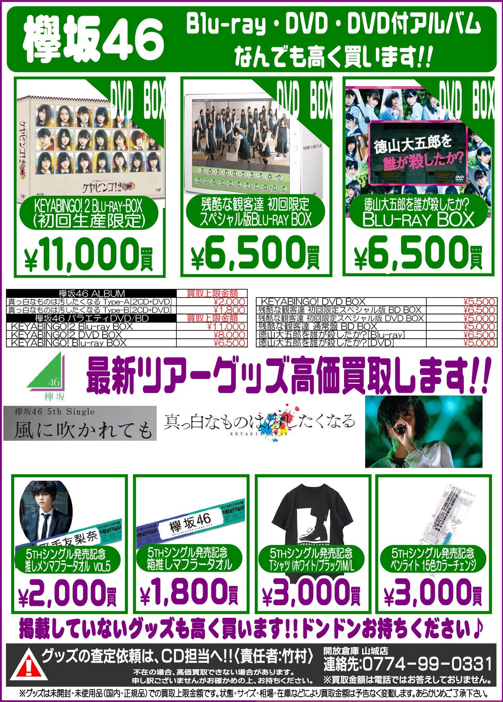 「開放倉庫山城店」CDコーナー/欅坂46・Blu-ray・DVD・DVD付アルバムなんでも高く買います!!最新ツアーグッズ高価買取します!!掲載していないグッズも高く買います!ドンドンお持ちください♪