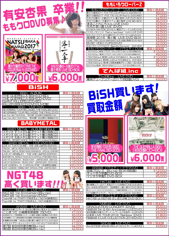「開放倉庫山城店」CDコーナー/有安杏里卒業!ももクロDVD募集♪ももいろクローバーZ、BiSH、BABYMETAL、でんぱ組.inc、NGT48高く買います!!