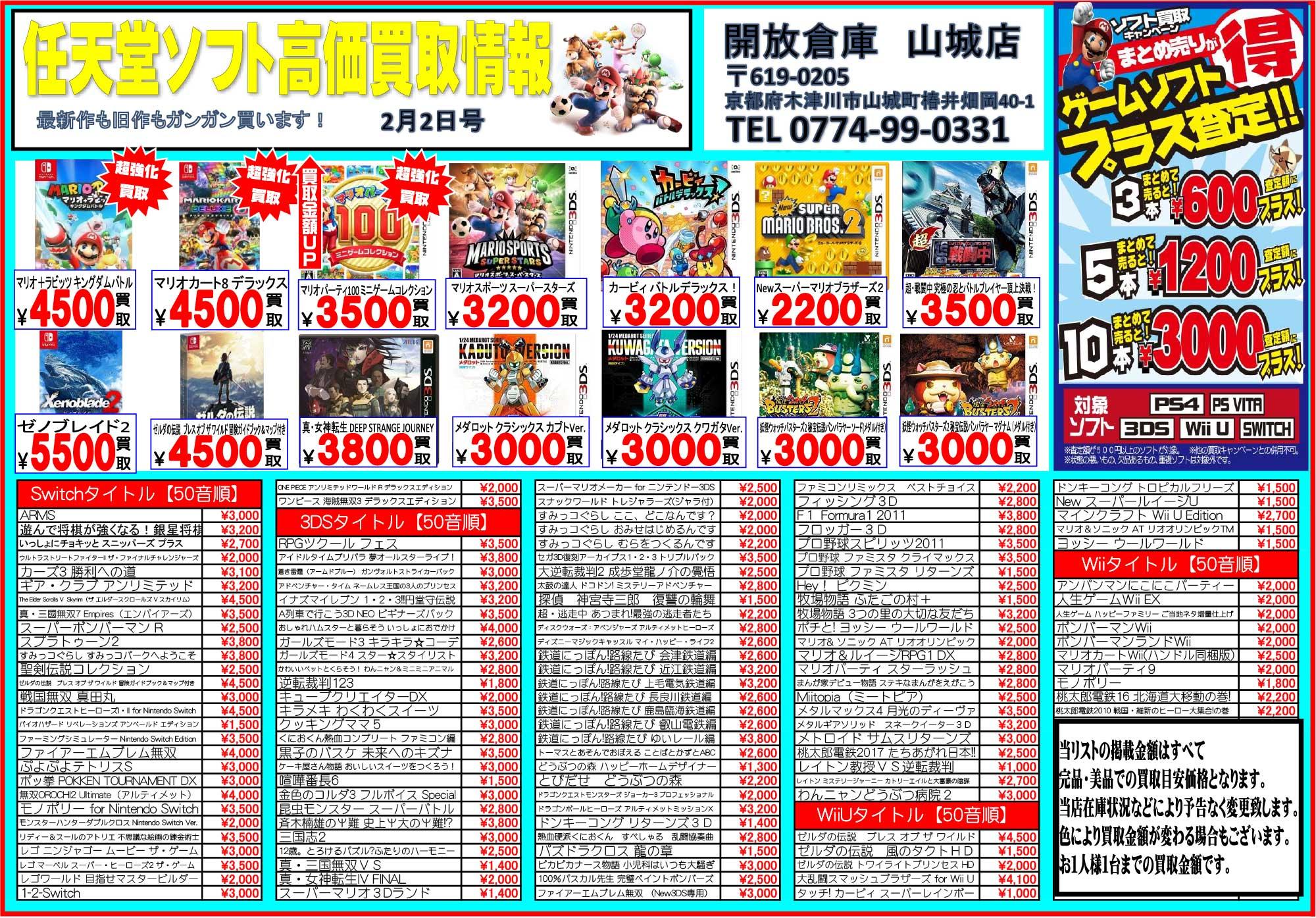 「開放倉庫山城店」2018年2月2日号<任天堂ソフト高価買取情報>を更新しました!最新作も旧作もガンガン買います!!<まとめ売りがお得!ゲームソフトプラス査定!!※対象ソフトPS4、PS VITA、3DS、Wii U、Switch>10本まとめて売ると3000円査定額にプラス!!