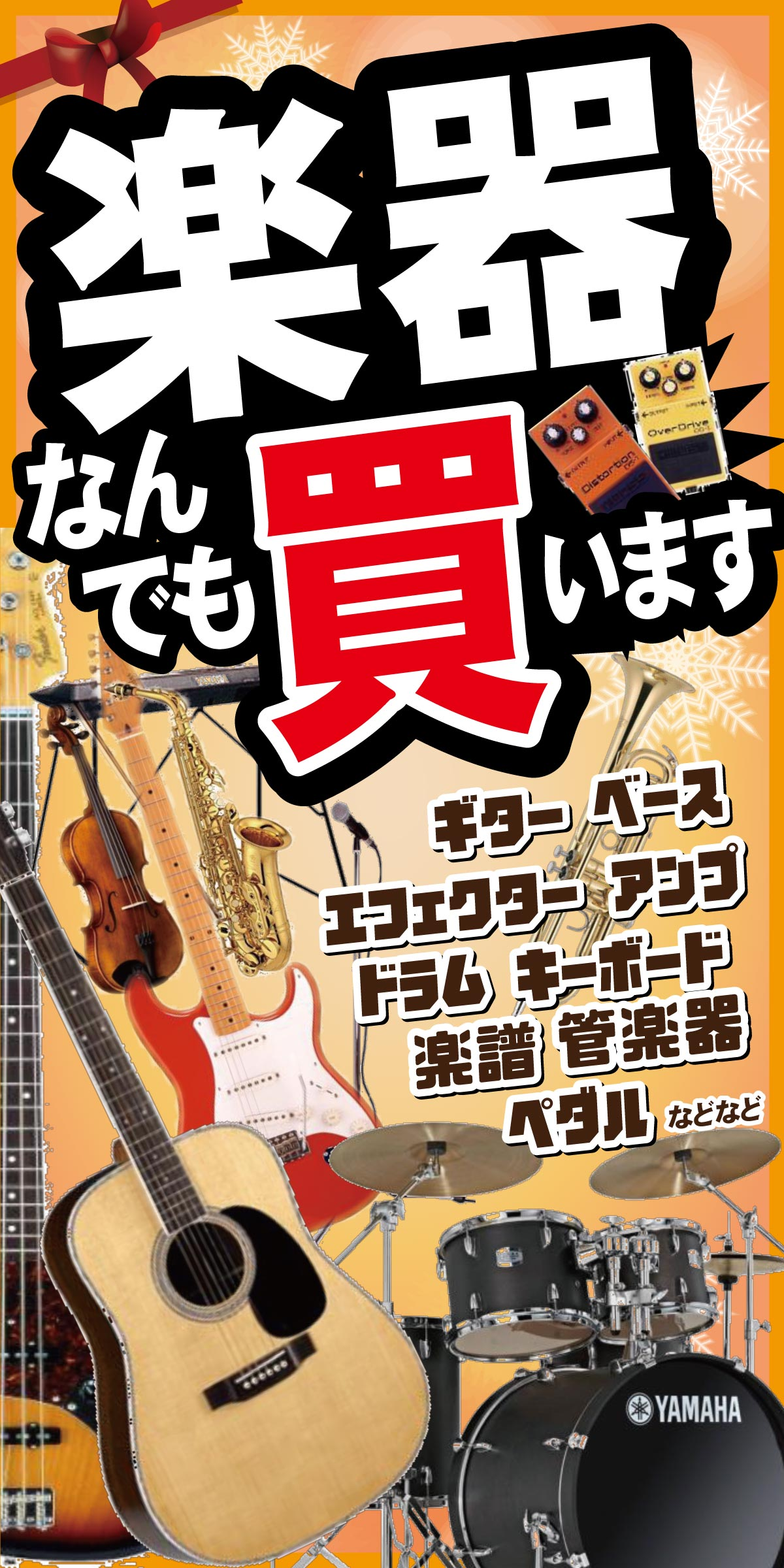 「開放倉庫山城店」古着館 <楽器なんでも買います>ギター、ベース、エフェクター、アンプ、ドラム、キーボード、楽譜、管楽器、ペダルなどなど