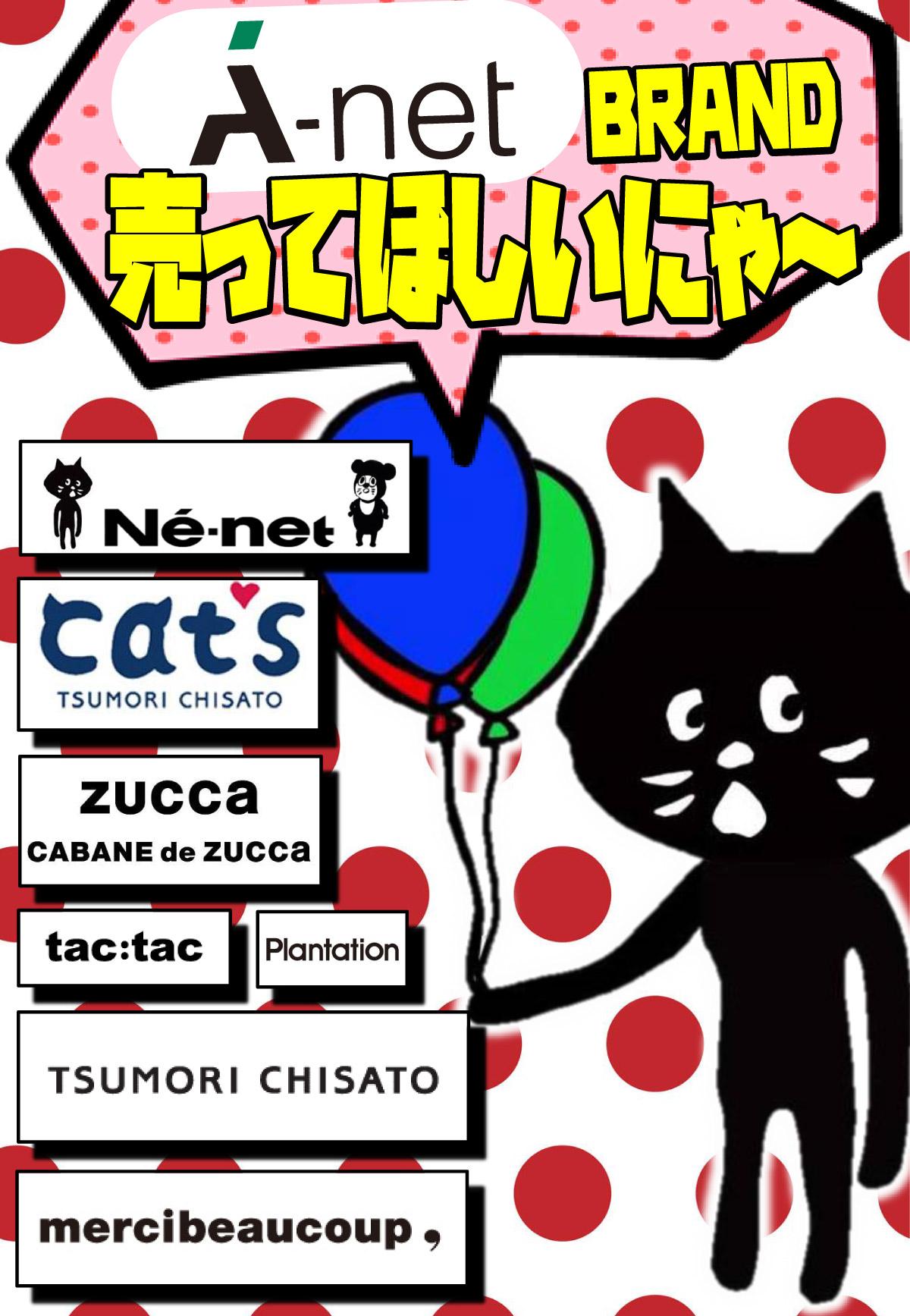 「開放倉庫山城店」古着館レディース<A-netブランド>強化買取中!!Nya-、Ne-net、cat`s TSUMORI CHISATO、zucca CABANE de ZUCCA、tac:tac、Plantation、TSUMORI CHISATO、mercibeaucoup,売ってほしいにゃ~