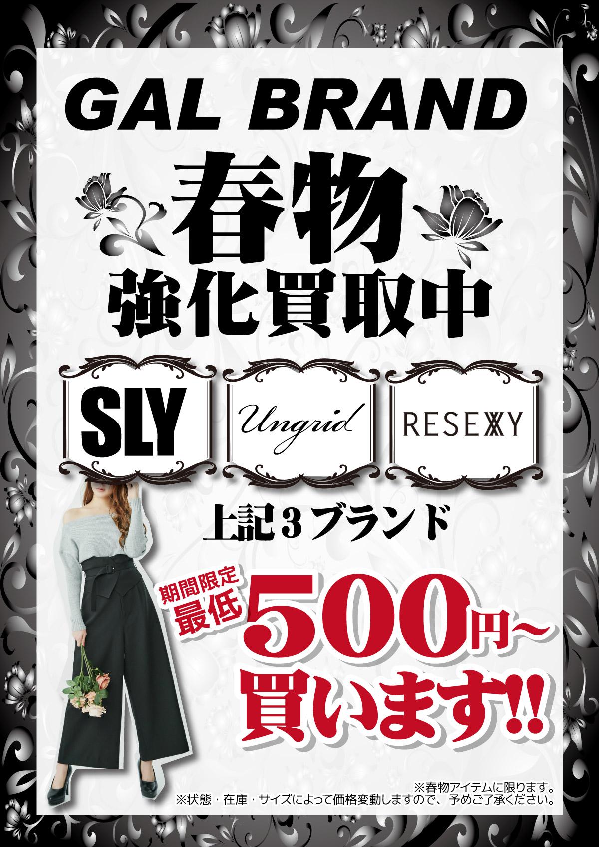 「開放倉庫山城店」古着館レディース衣料<GAL BRAND>春物強化買取中!SLYスライ、Ungridアングリッド、RESEXYリゼクシーの3ブランド最低500円~買います!