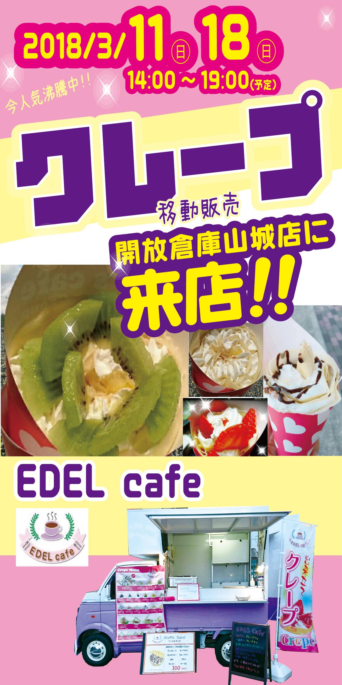 「開放倉庫山城店」クレープ移動販売「EDEL cafe」さん来店!3/11(日)、18(日)14:00~19:00予定!