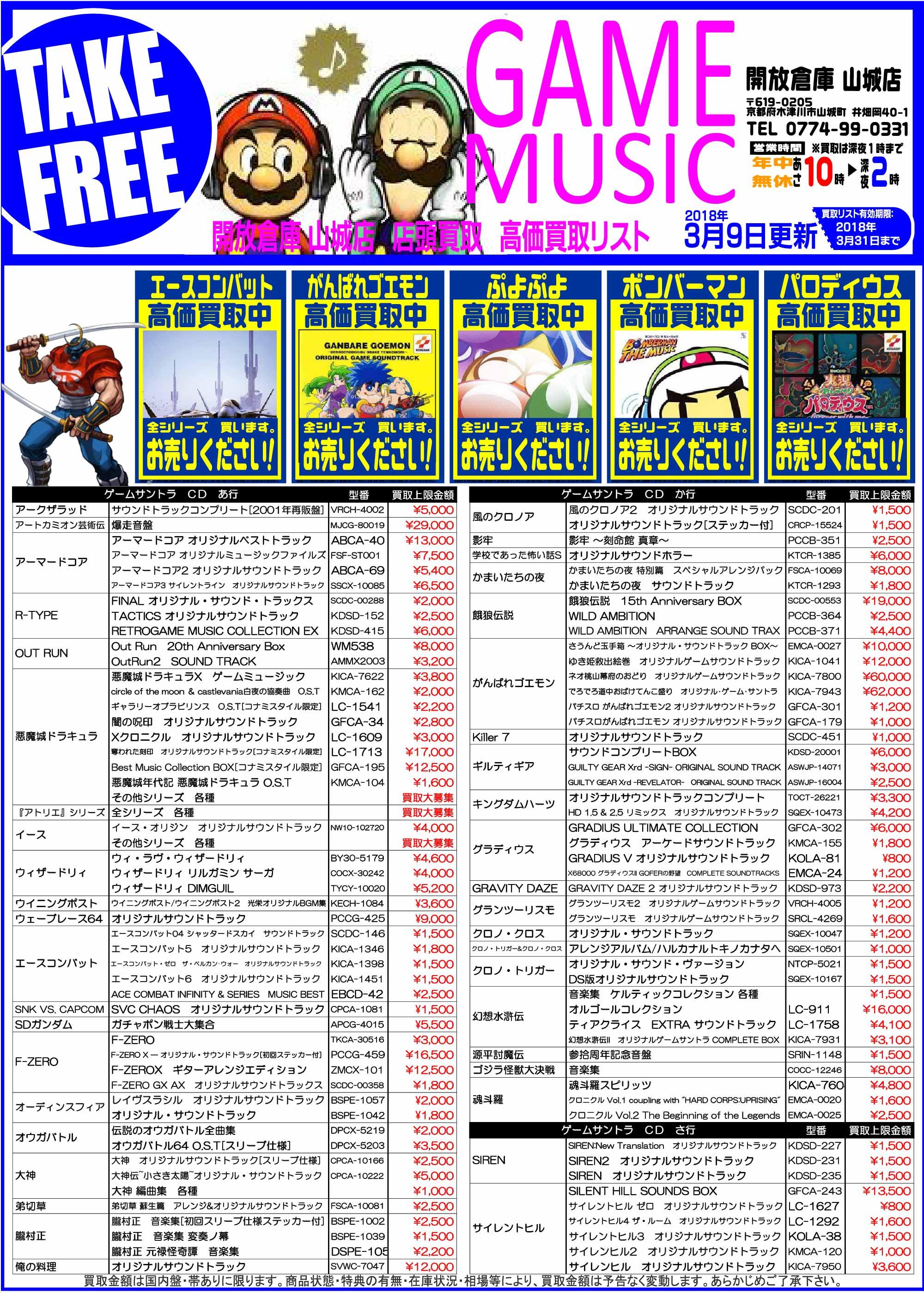 「開放倉庫山城店」CDコーナー<GAME MUSIC買取告知3月号>エースコンバット、がんばれゴエモン、ぷよぷよ、ボンバーマン、パロディウスなどなど高価買取中、お売りください!