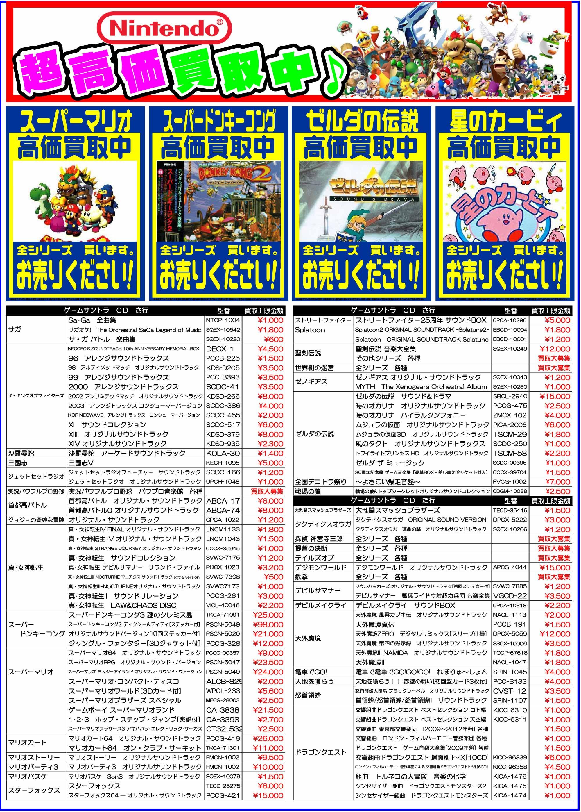 「開放倉庫山城店」CDコーナー<GAME MUSIC買取告知3月号>スーパーマリオ、スーパードンキーコング、ゼルダの伝説、星のカービィ高価買取中!全シリーズ買います!お売りください!