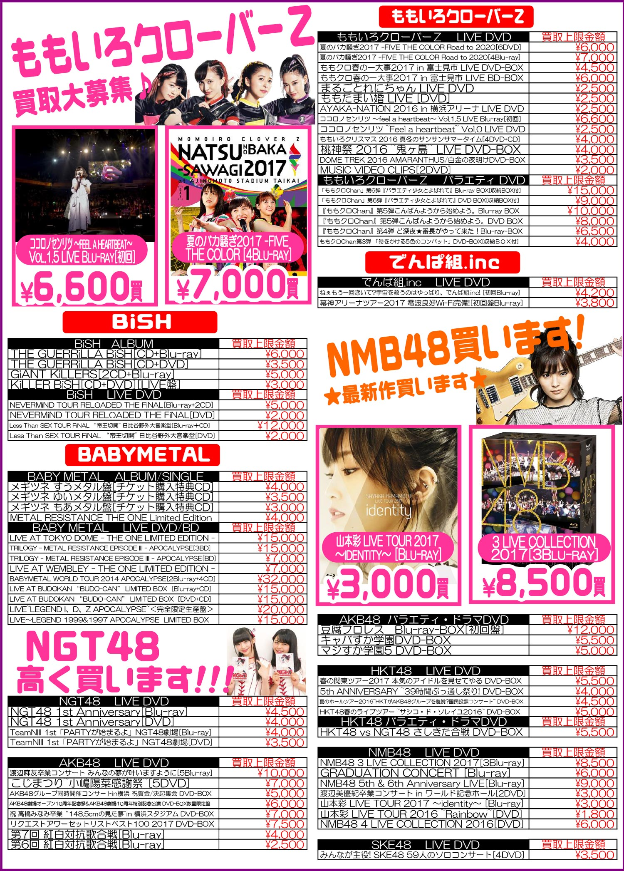 「開放倉庫山城店」CDコーナー<女性アイドル買取告知3月号>ももいろクローバーZ買取大募集!でんぱ組.inc、BiSH、BABYMETAL、NGT48高く買います!!NMB48買います!最新作強化中!
