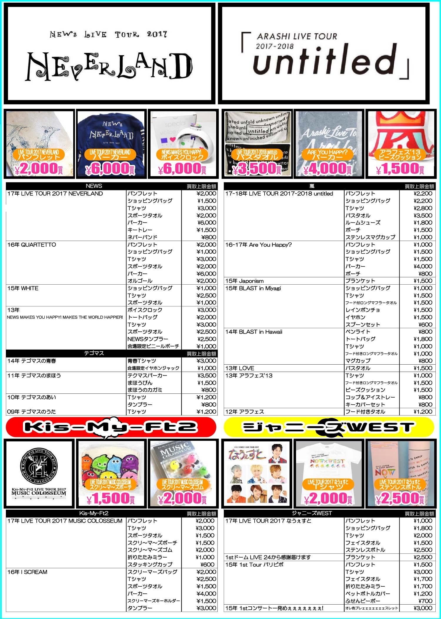 「開放倉庫山城店」CDコーナー<ジャニーズグッズ買取告知3月号>コンサート会場限定、イベント会場限定、ファンクラブ公式限定グッズなど、何でも買います!NEWS、嵐、テゴマス、Kis-My-Ft2、ジャニーズWESTなど、Tシャツ、パンフレット、クッション、バスタオル、ボイスクロックなどなど